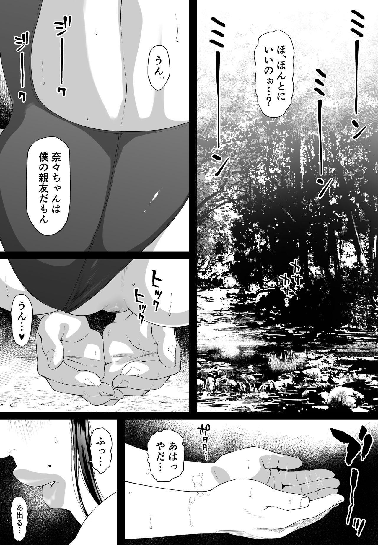 Mild Hentai NANA 6