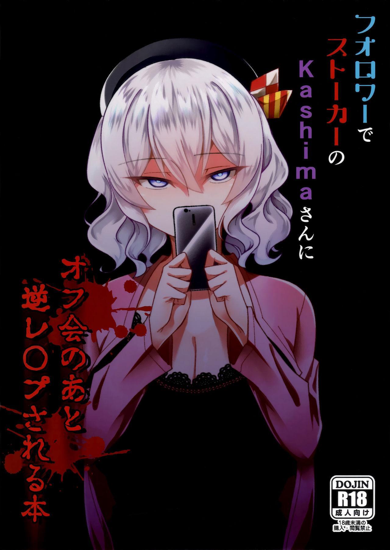 (C96) [Youkai House (Yokai)] Follower de Stalker no Kashima-san ni Off-kai no Ato Gyaku Rape sareru Hon (Kantai Collection -KanColle-) [English] 0