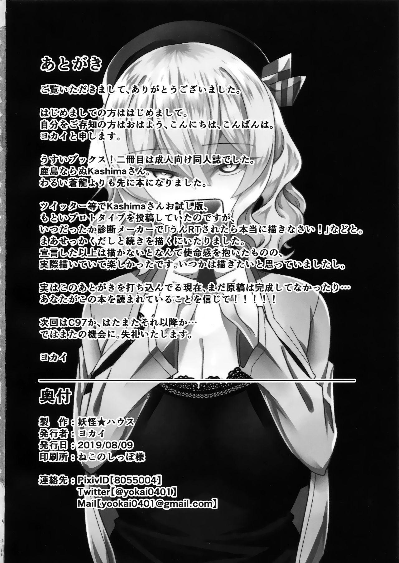 (C96) [Youkai House (Yokai)] Follower de Stalker no Kashima-san ni Off-kai no Ato Gyaku Rape sareru Hon (Kantai Collection -KanColle-) [English] 18