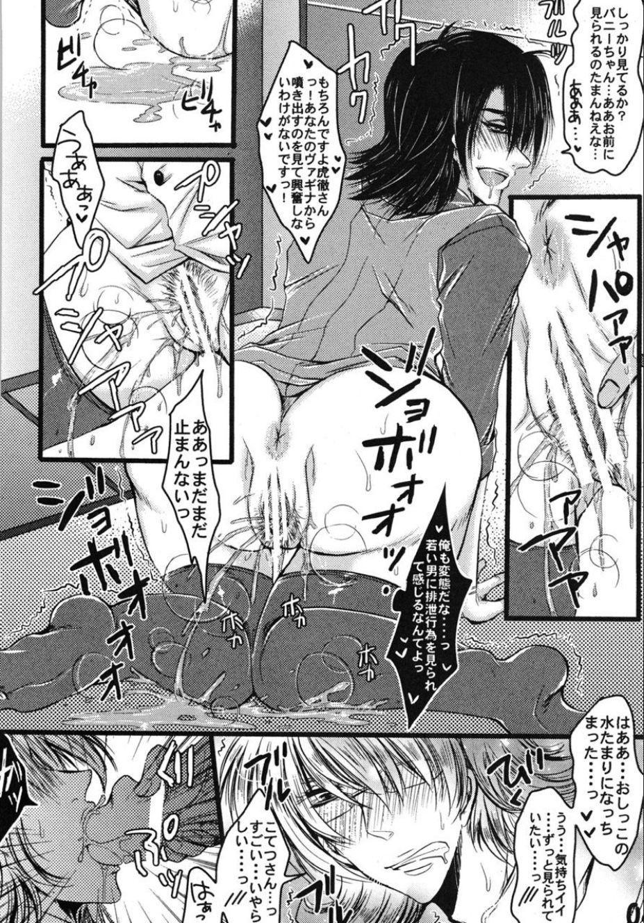 Kotetsu Oba-san to Omorashi Play shimasho 3