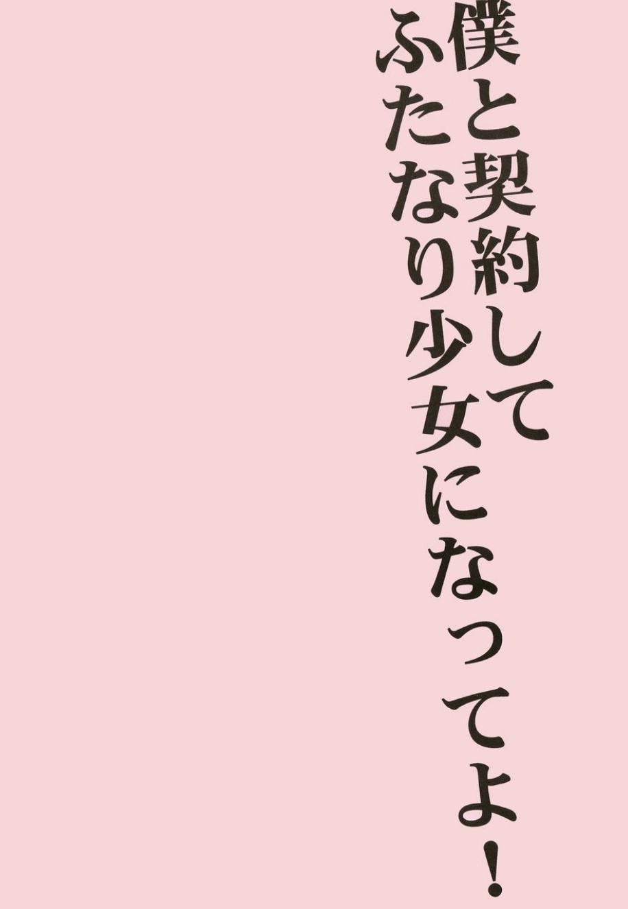Futanari Shoujo Homura Madoka 11