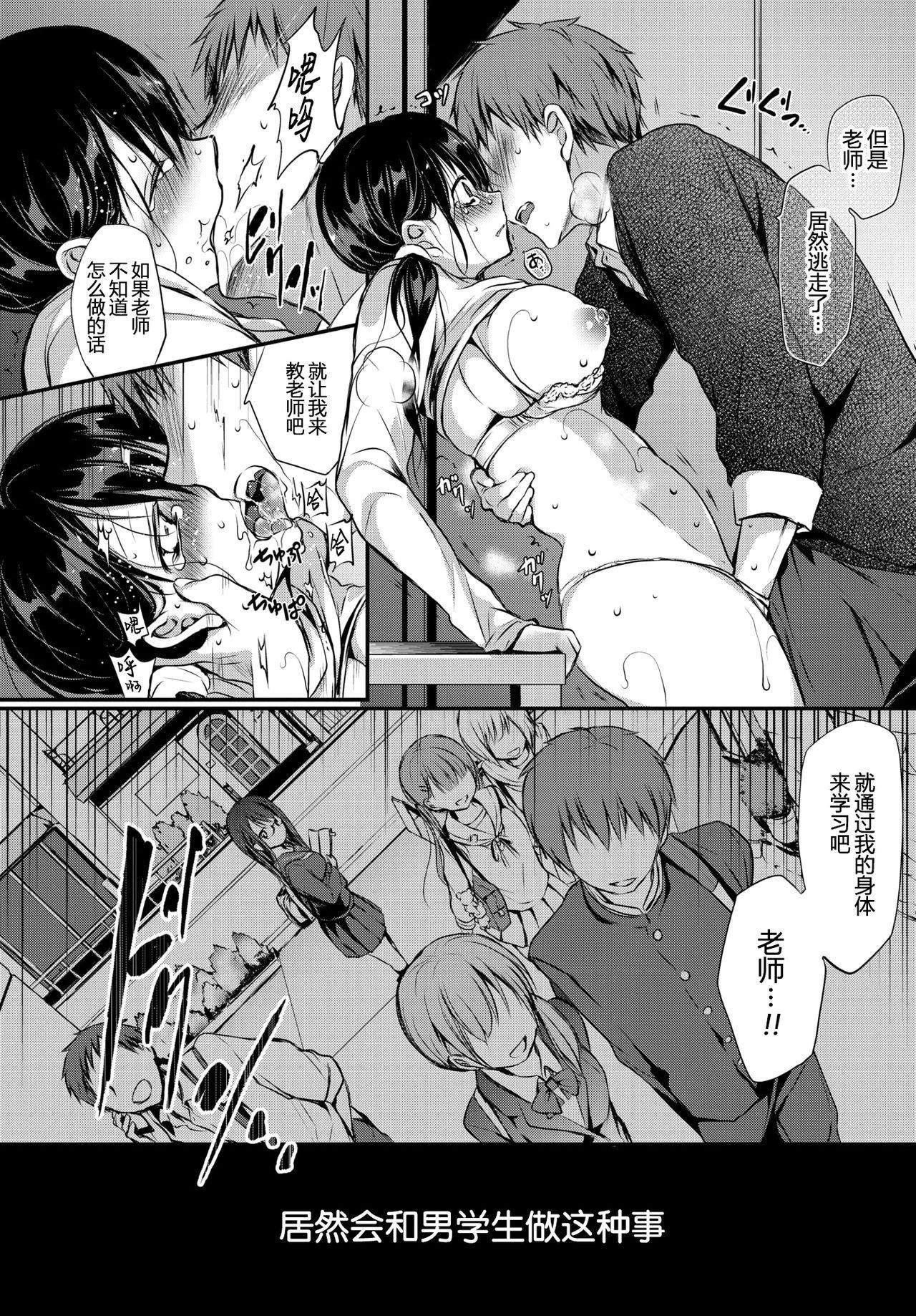 Tokubetsu Atsukai. - Special Treatment 11
