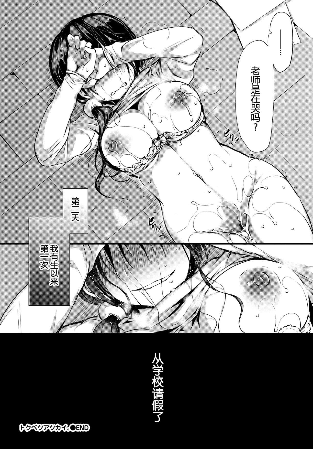 Tokubetsu Atsukai. - Special Treatment 23