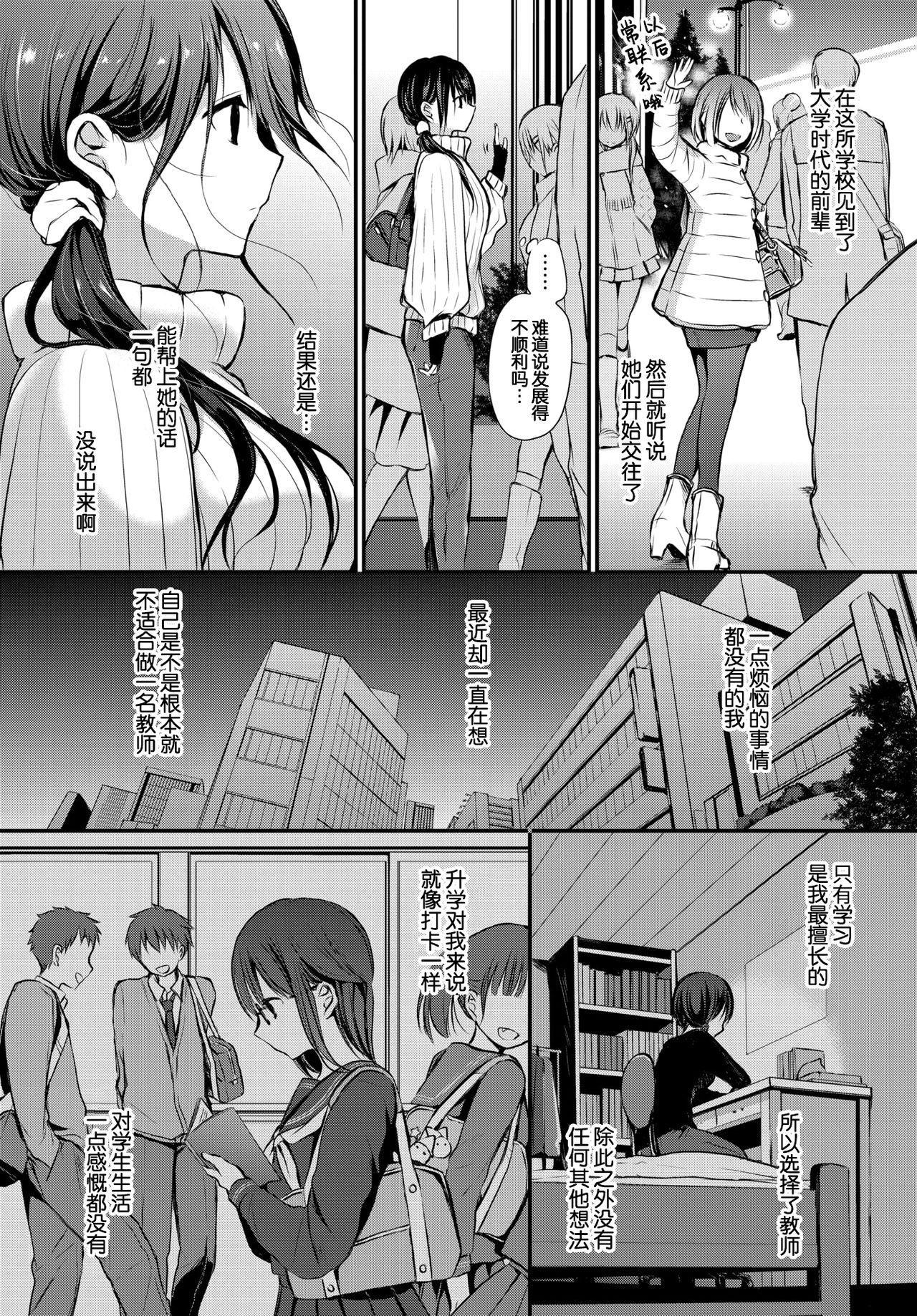 Tokubetsu Atsukai. - Special Treatment 4