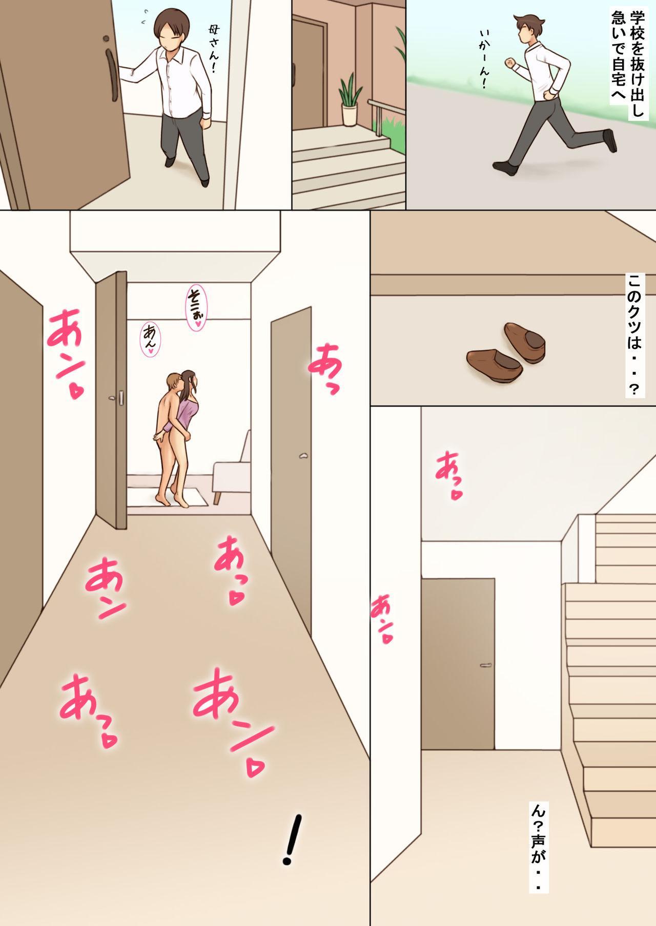 Seiso Tsuma Kyouko no Midasareta Nichijou 22