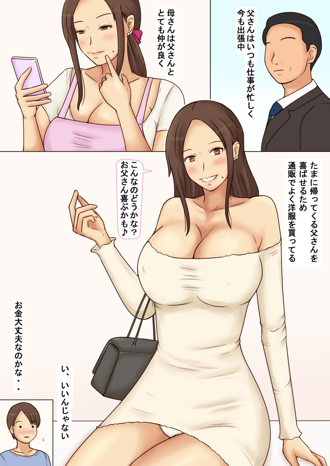 Seiso Tsuma Kyouko no Midasareta Nichijou 3