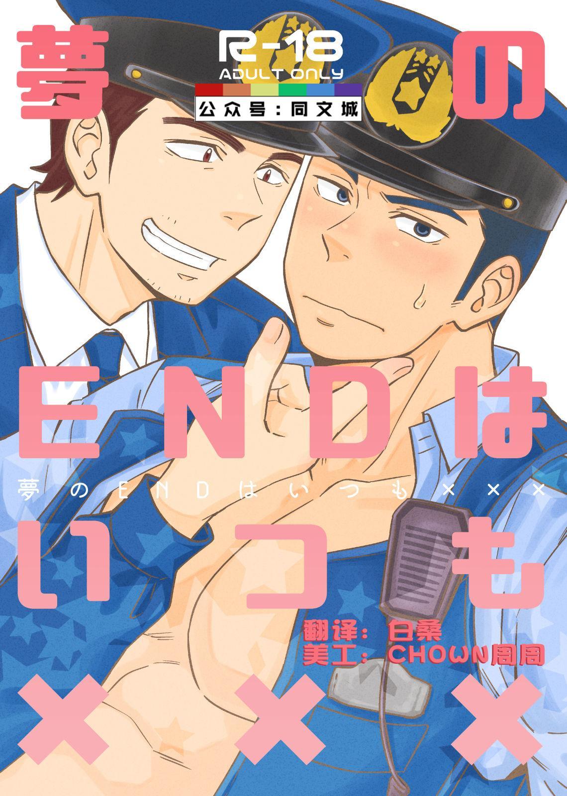 Yume no END wa Itsumo xxx 0