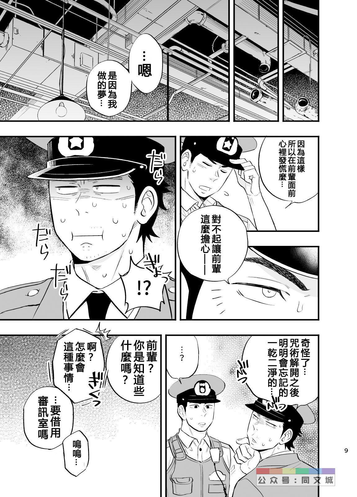 Yume no END wa Itsumo xxx 9