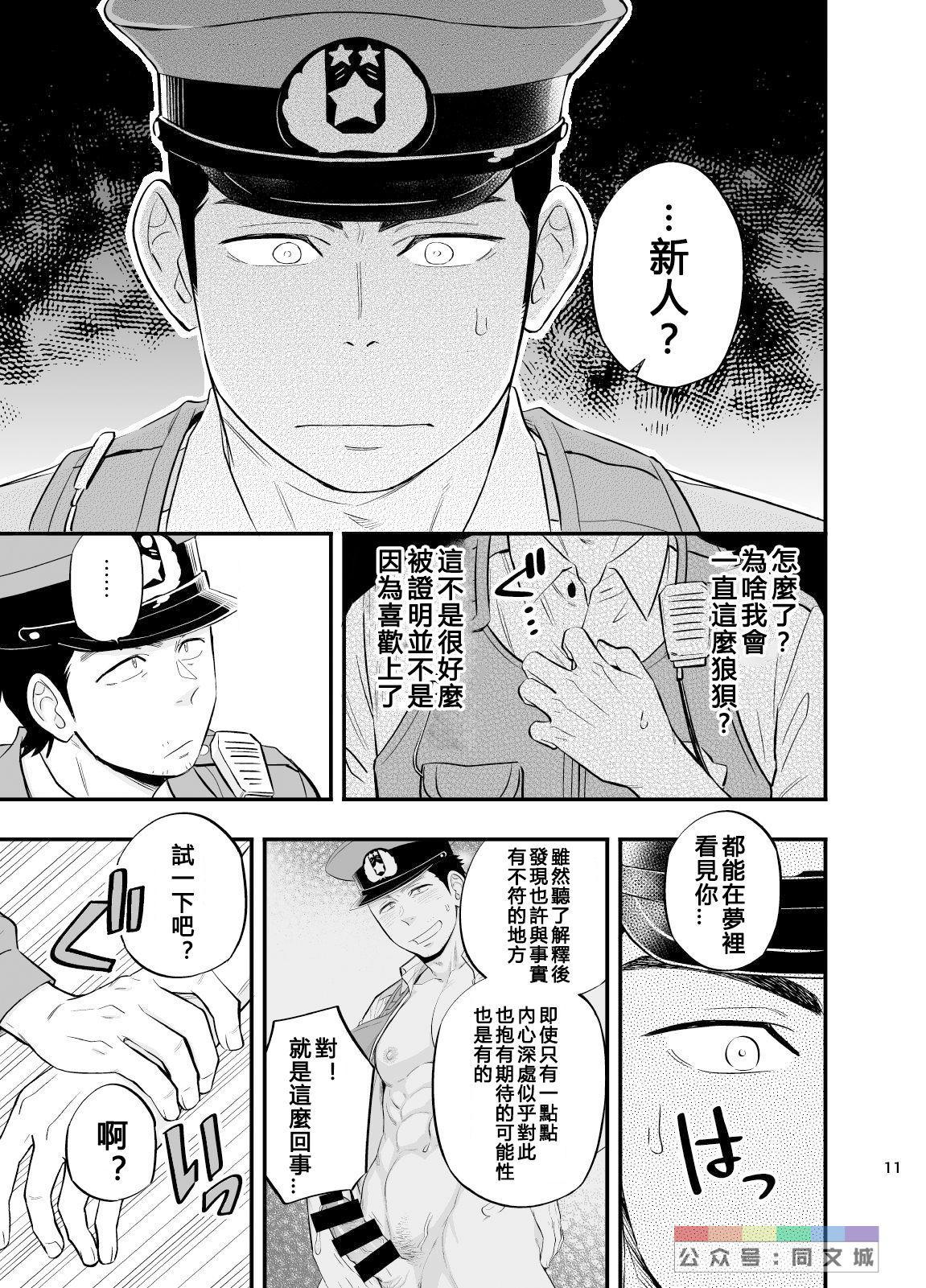 Yume no END wa Itsumo xxx 11
