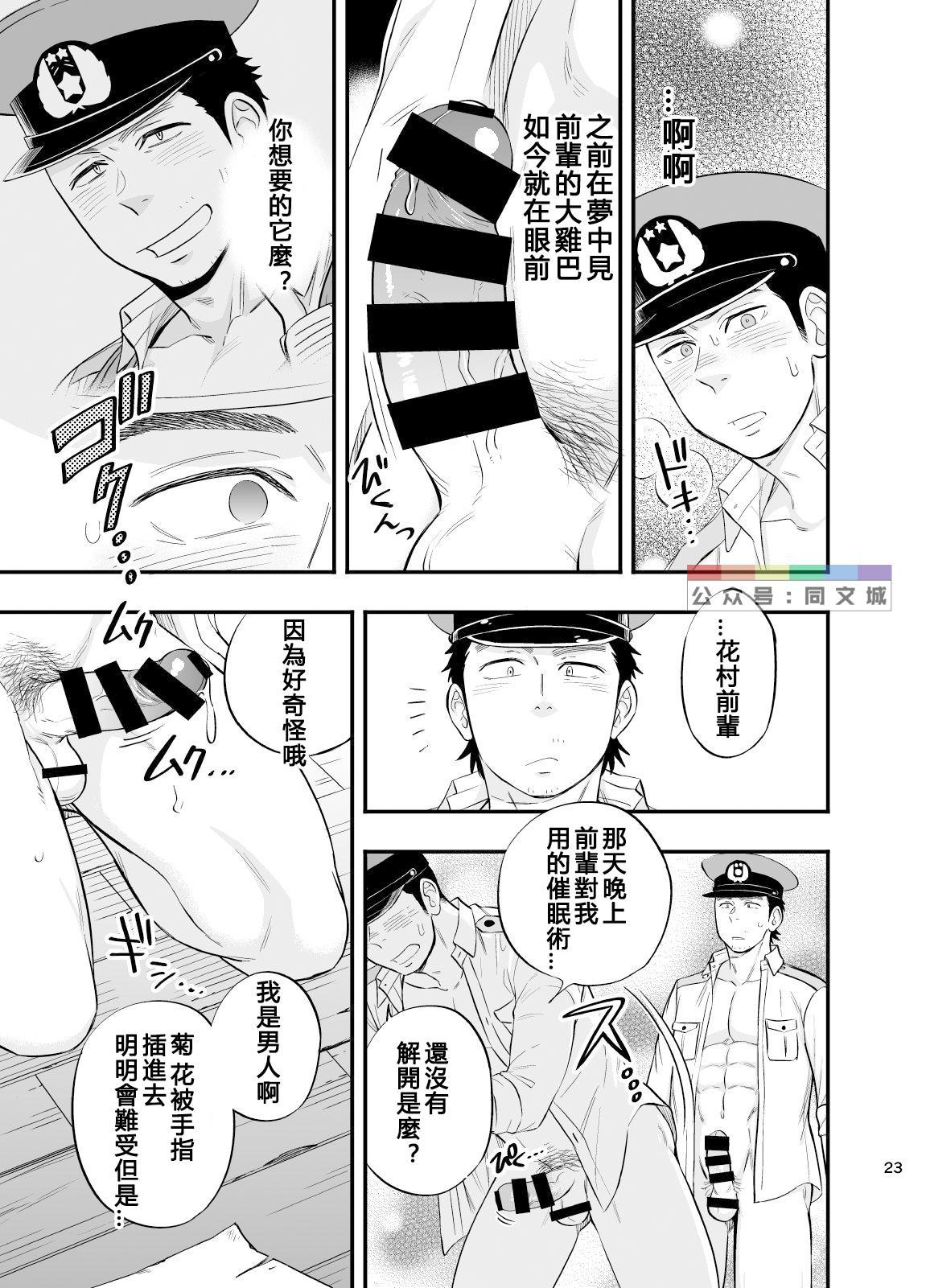 Yume no END wa Itsumo xxx 23