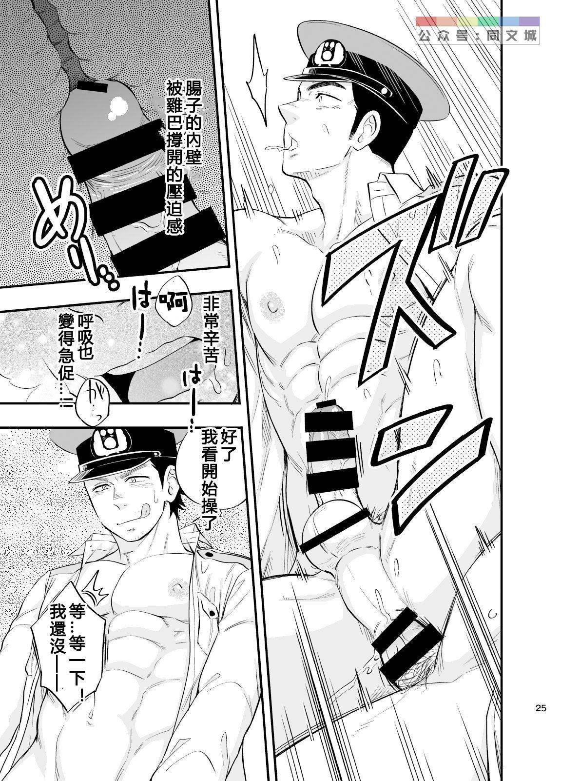 Yume no END wa Itsumo xxx 25