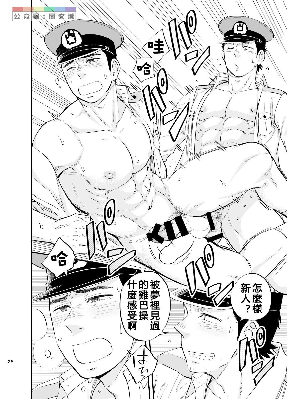 Yume no END wa Itsumo xxx 26