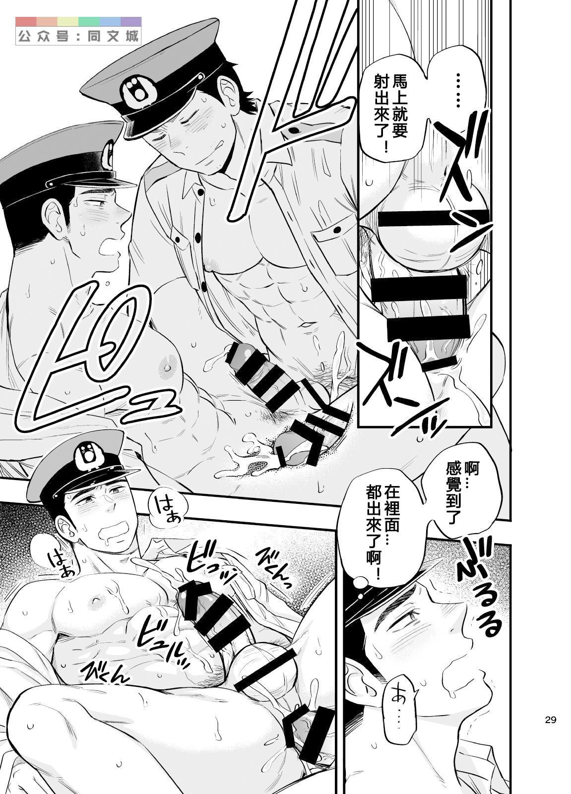 Yume no END wa Itsumo xxx 29