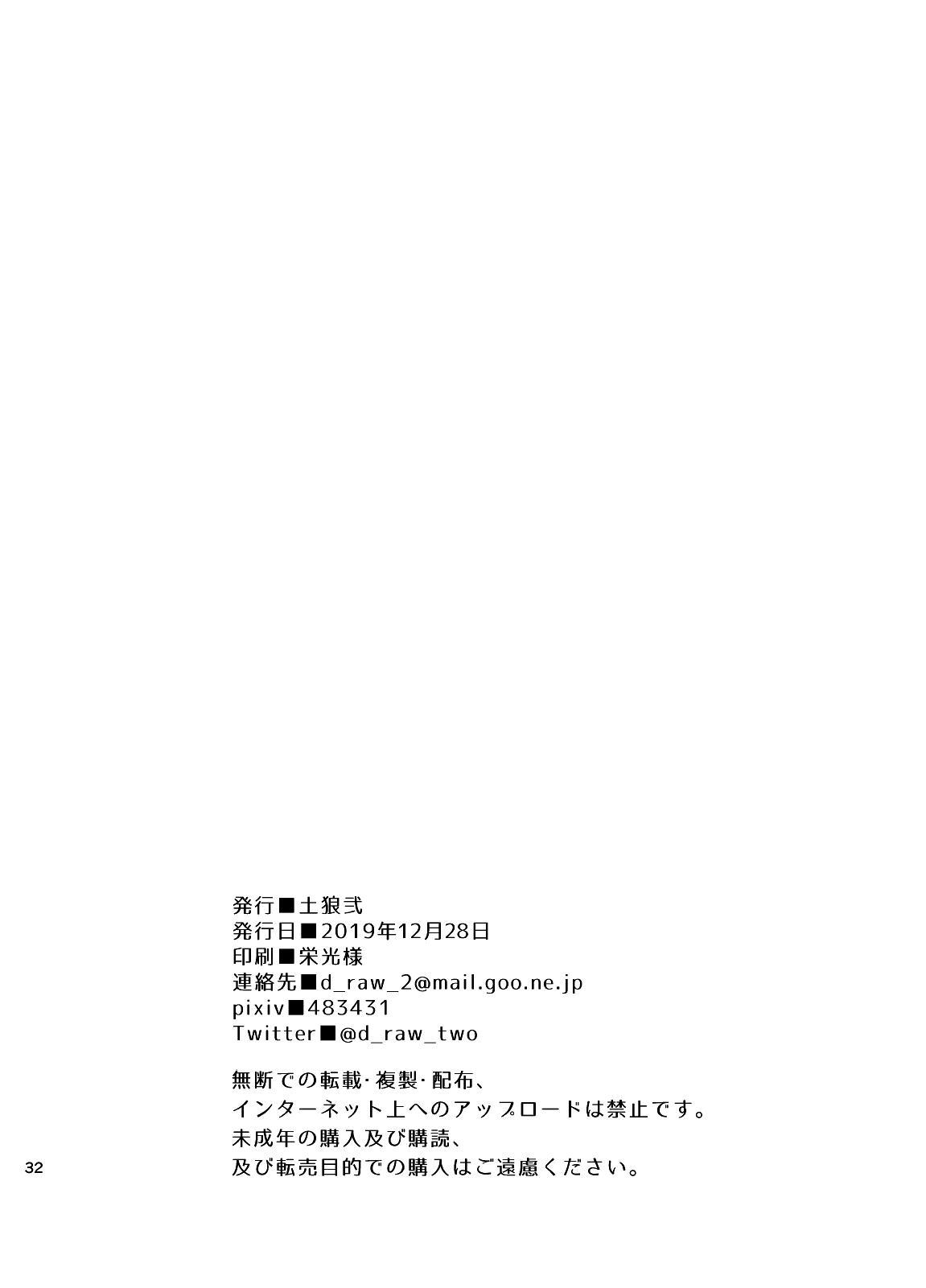 Yume no END wa Itsumo xxx 31