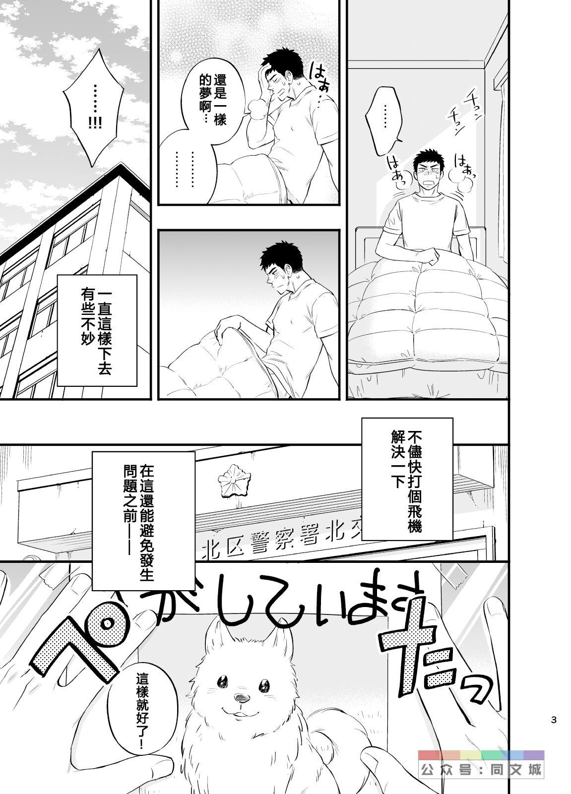 Yume no END wa Itsumo xxx 3