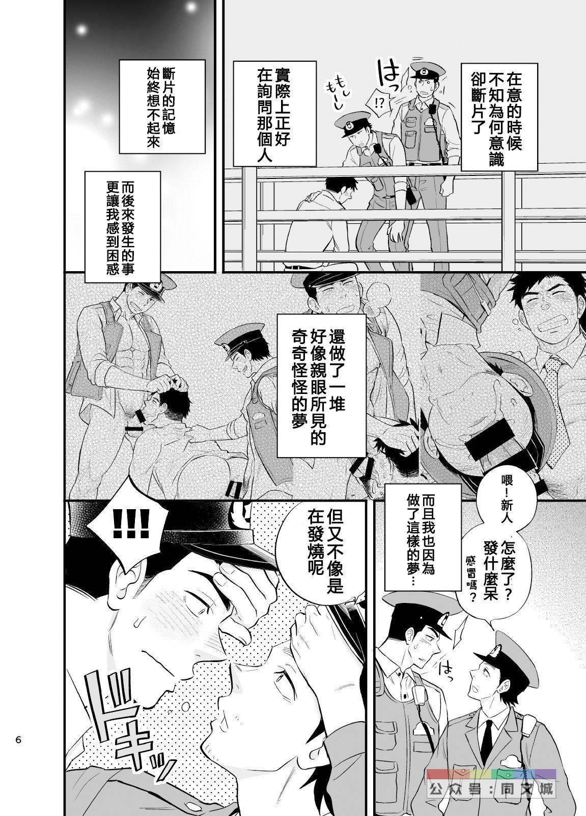Yume no END wa Itsumo xxx 6