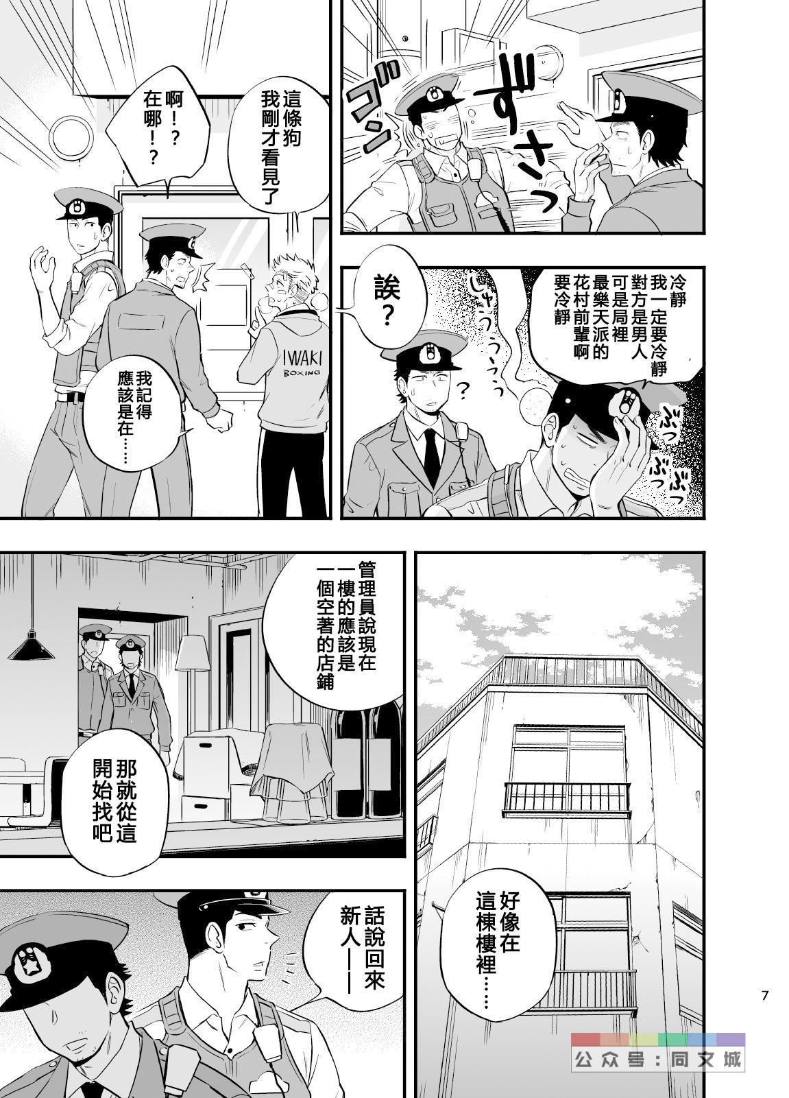 Yume no END wa Itsumo xxx 7