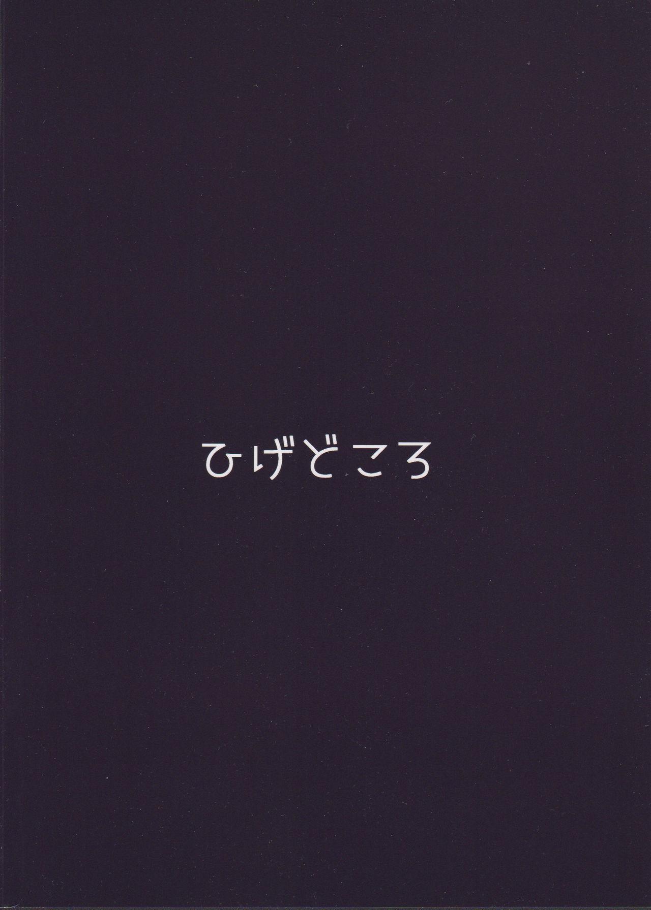Bunshin shita Kishi-kun ga, Kokkoro to Shiori o Mederu Hon 23