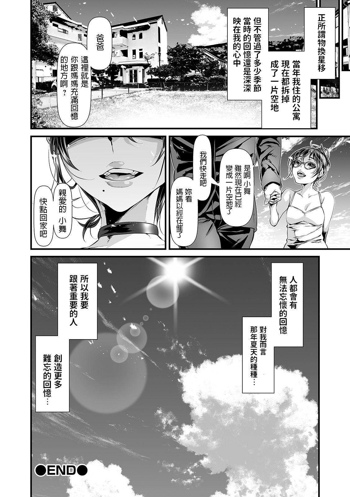 Omoide no Natsu no Hi 11
