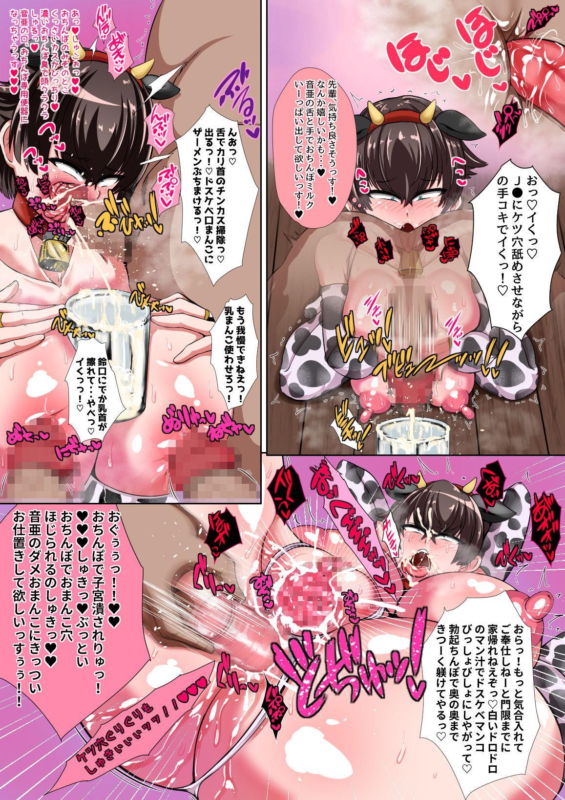 Metsuki wa Kowai ga Karada wa Eroi!! Sanpakugan Dosukebe Megutai no Do-M Mane ga SeJiru Mamire de Buin Zenin to Zubozubo Pakopako shimakuru Ohanashi!! 17