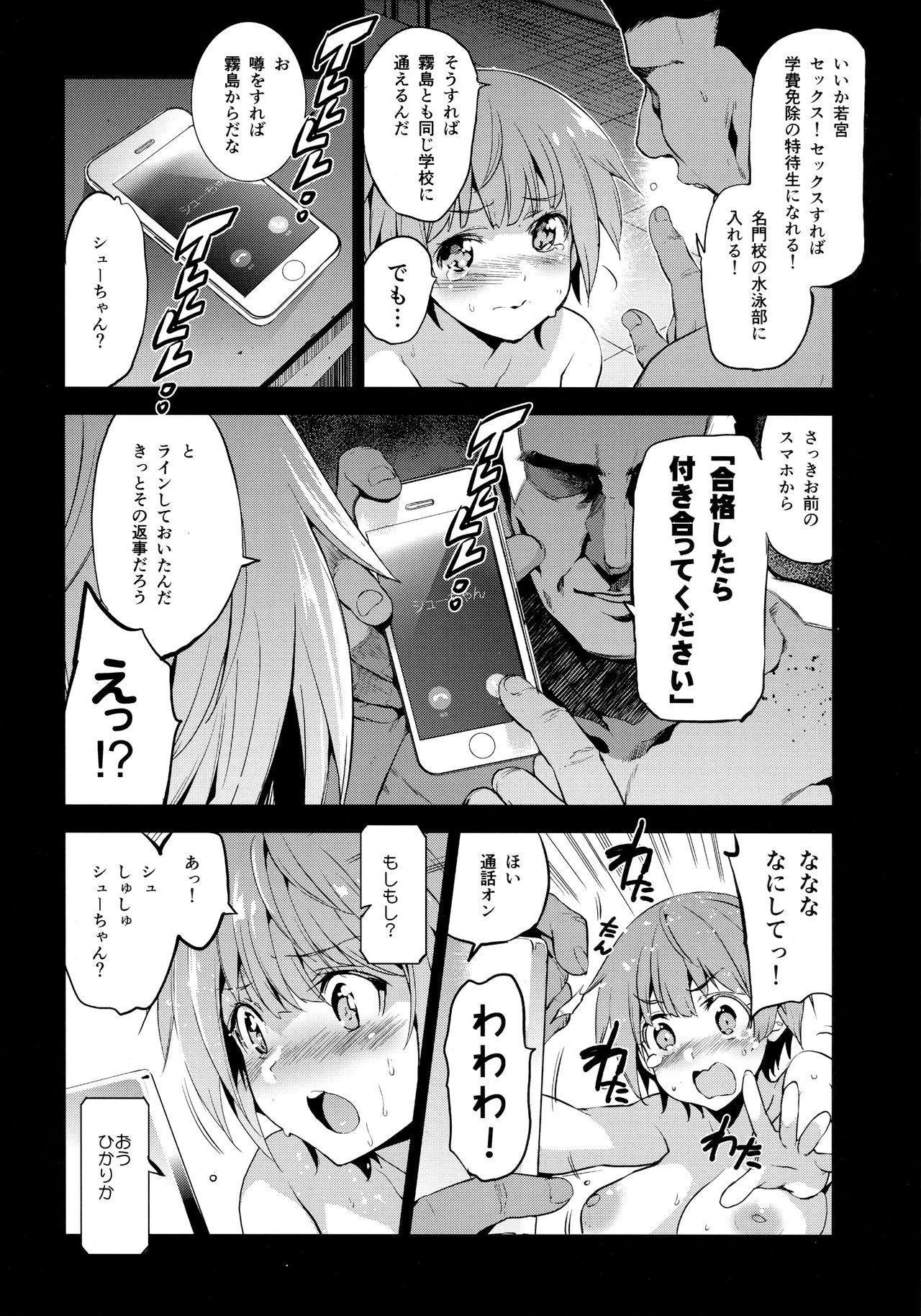 Tokutaisei Shiken - Baka Dakedo Aitsu to Issho no Gakkou Ikitai Kara Tokui Bunya de Ganbatta. 14
