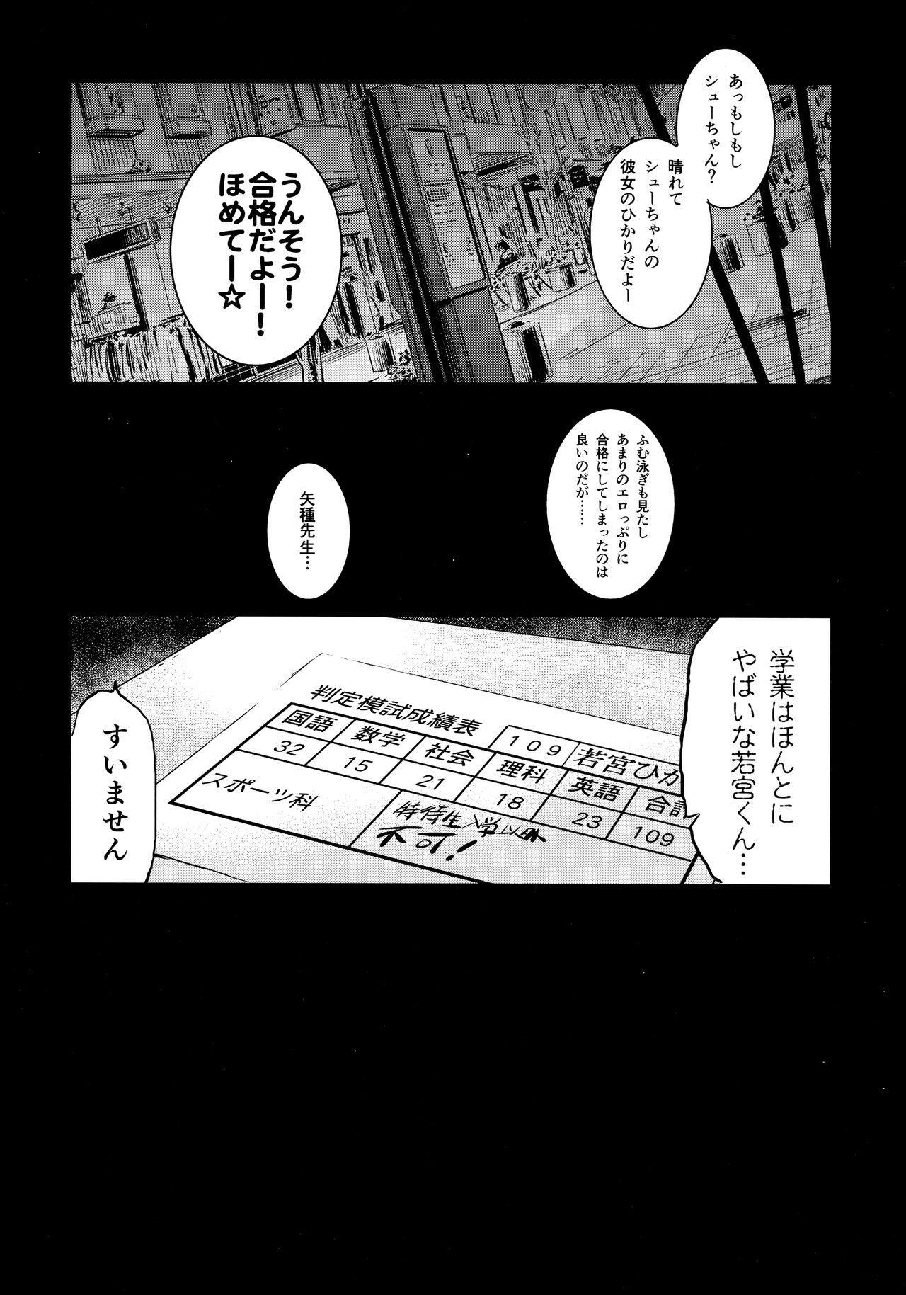 Tokutaisei Shiken - Baka Dakedo Aitsu to Issho no Gakkou Ikitai Kara Tokui Bunya de Ganbatta. 26