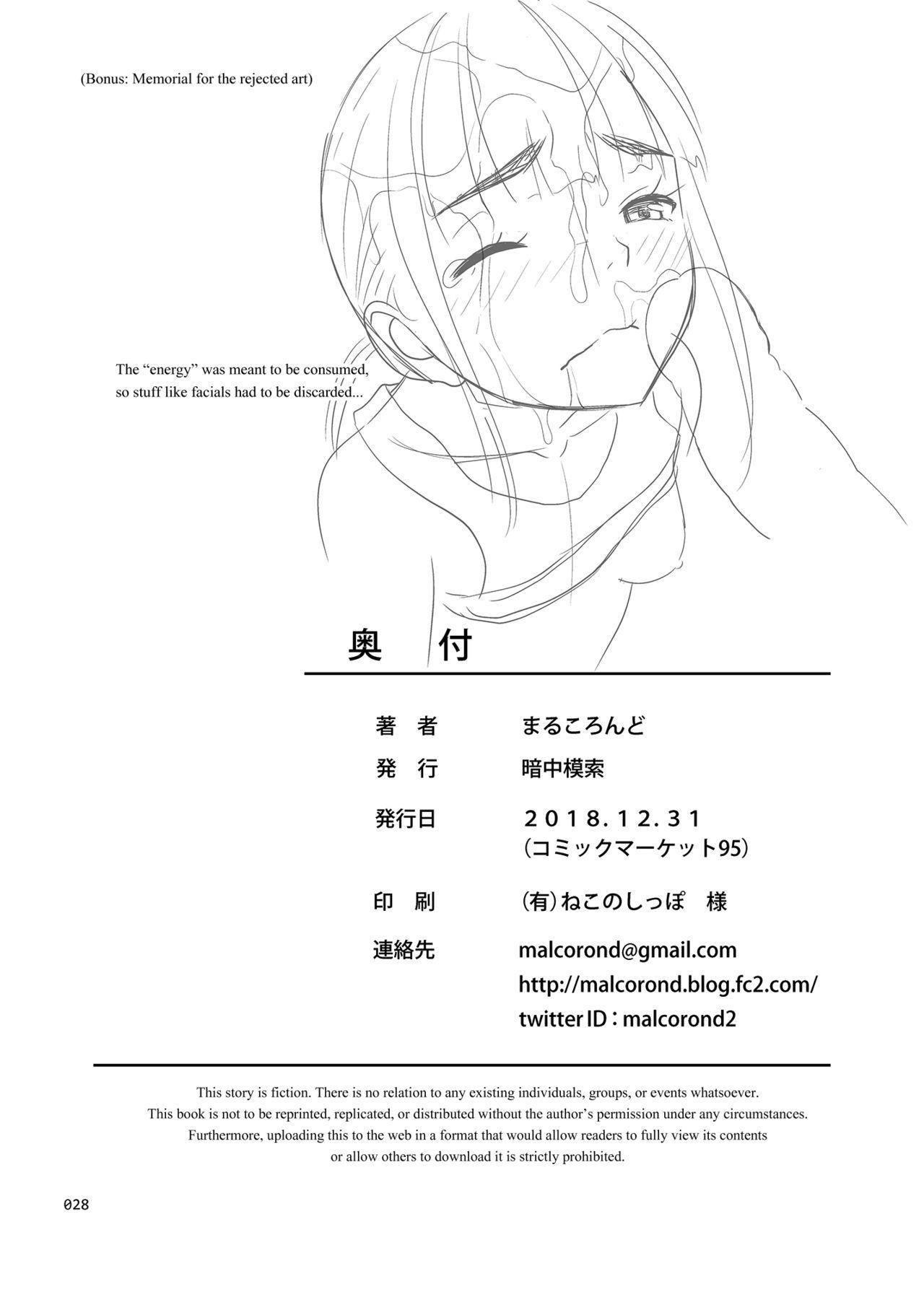 Rikujoubu no Mizuho-chan + C95 Omakebon 26