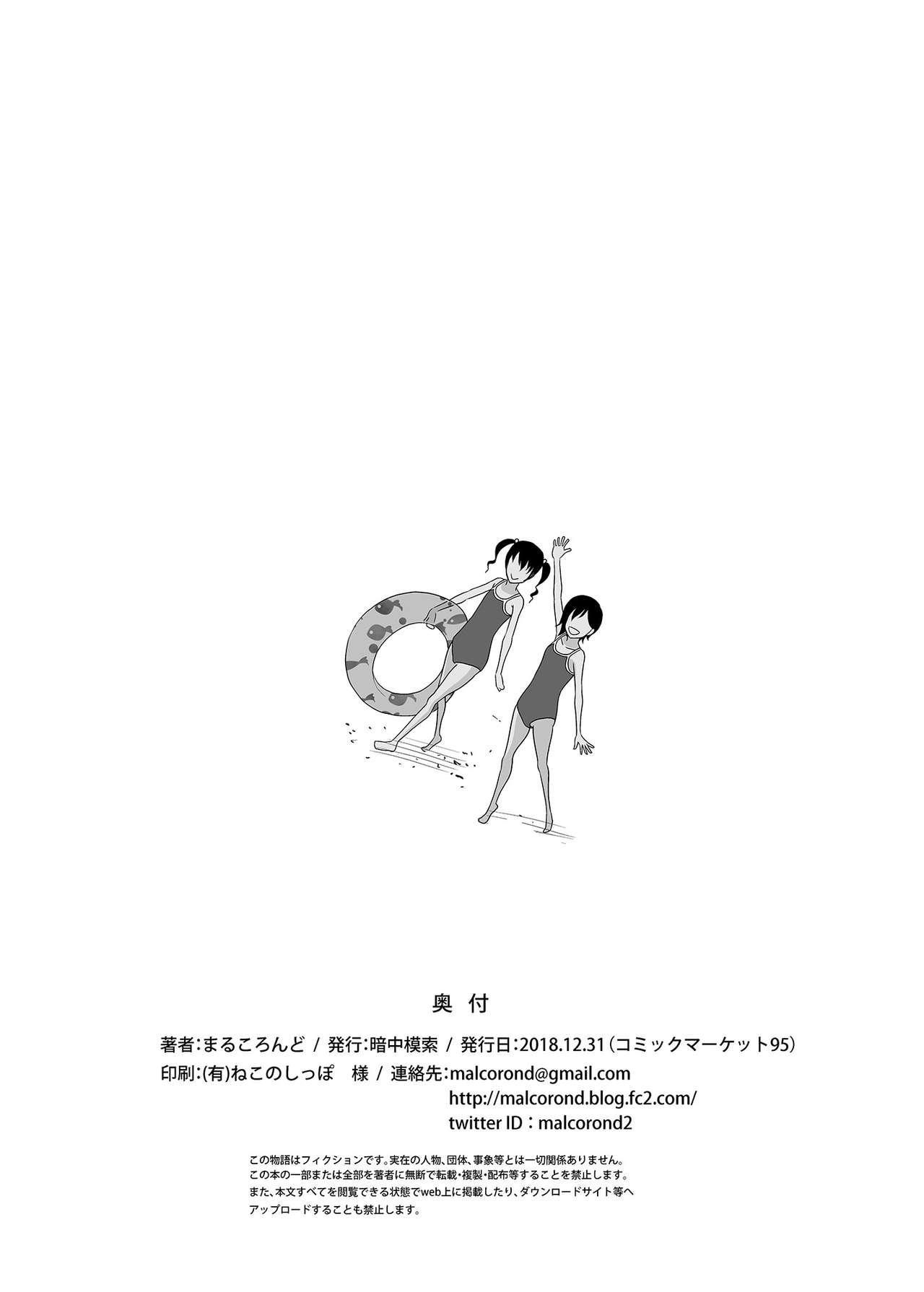 Rikujoubu no Mizuho-chan + C95 Omakebon 35