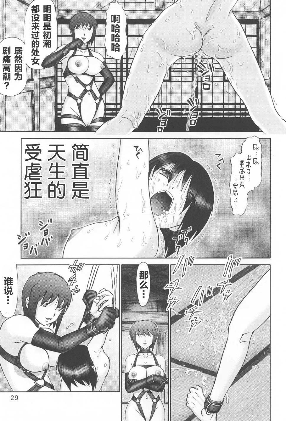 Mazo Shino Ichi 28