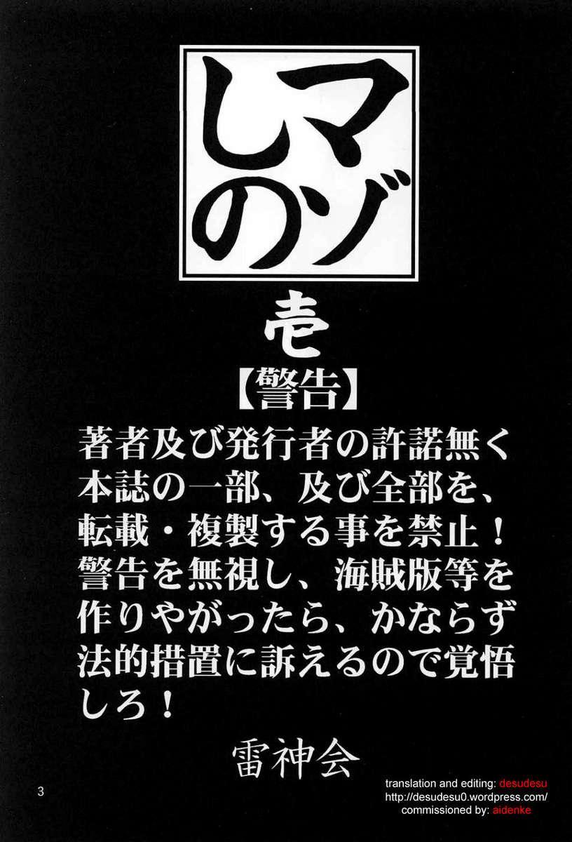 Mazo Shino Ichi 2