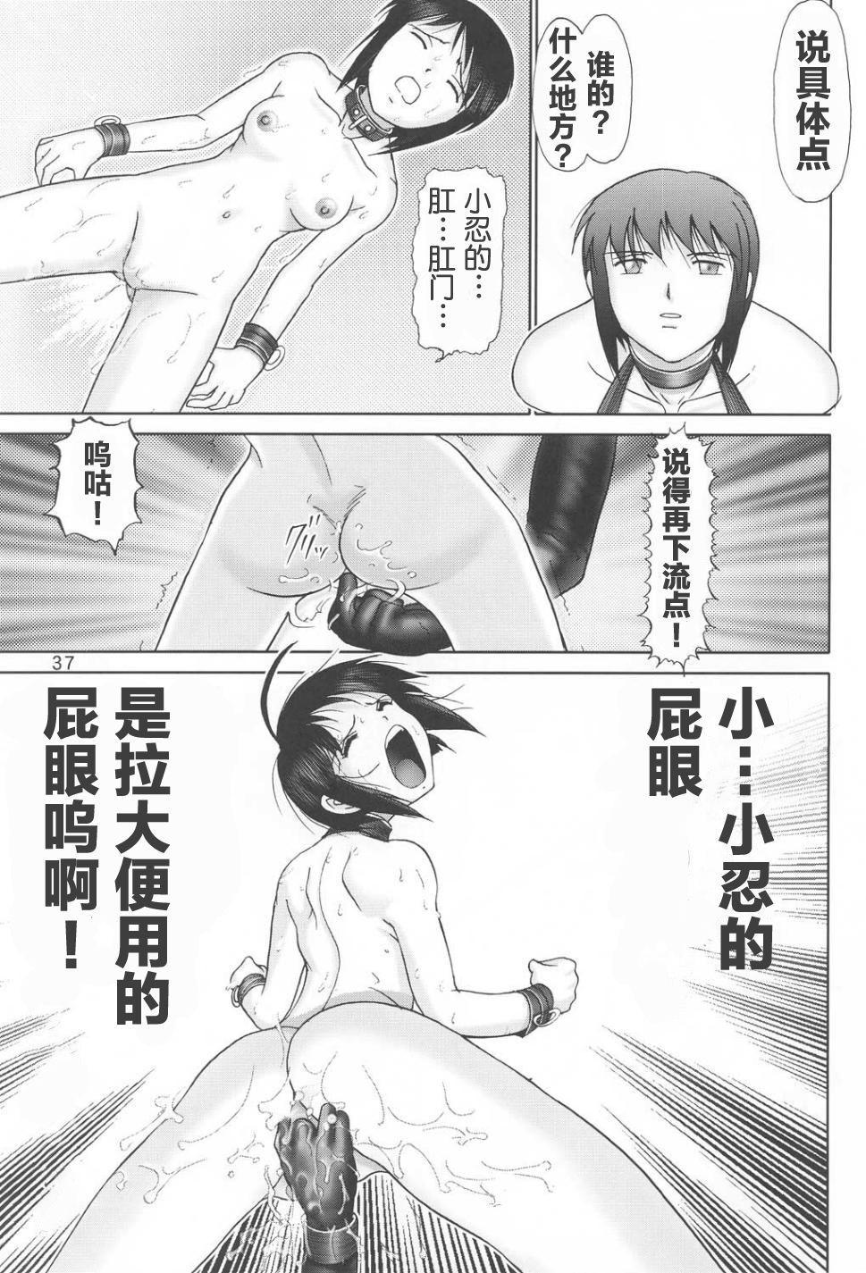Mazo Shino Ichi 36