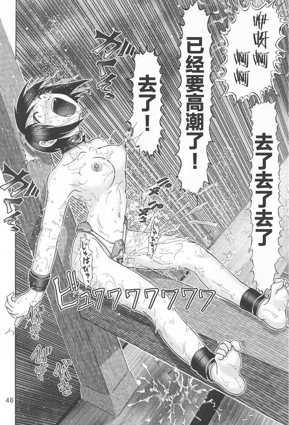 Mazo Shino Ichi 45