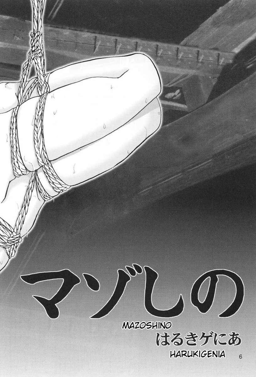 Mazo Shino Ichi 5