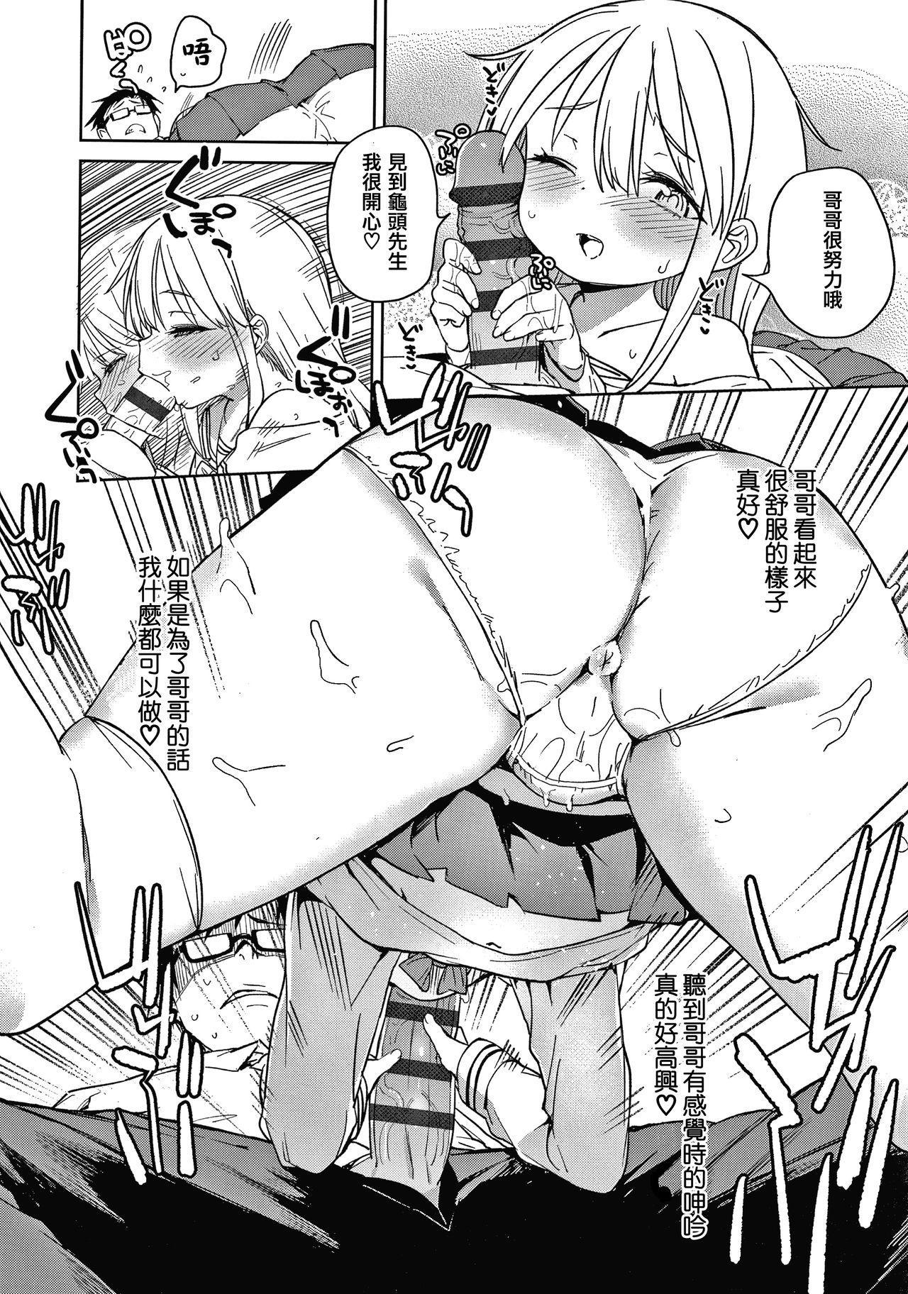 Tsugou ga Yokute Kawaii Mesu. 111