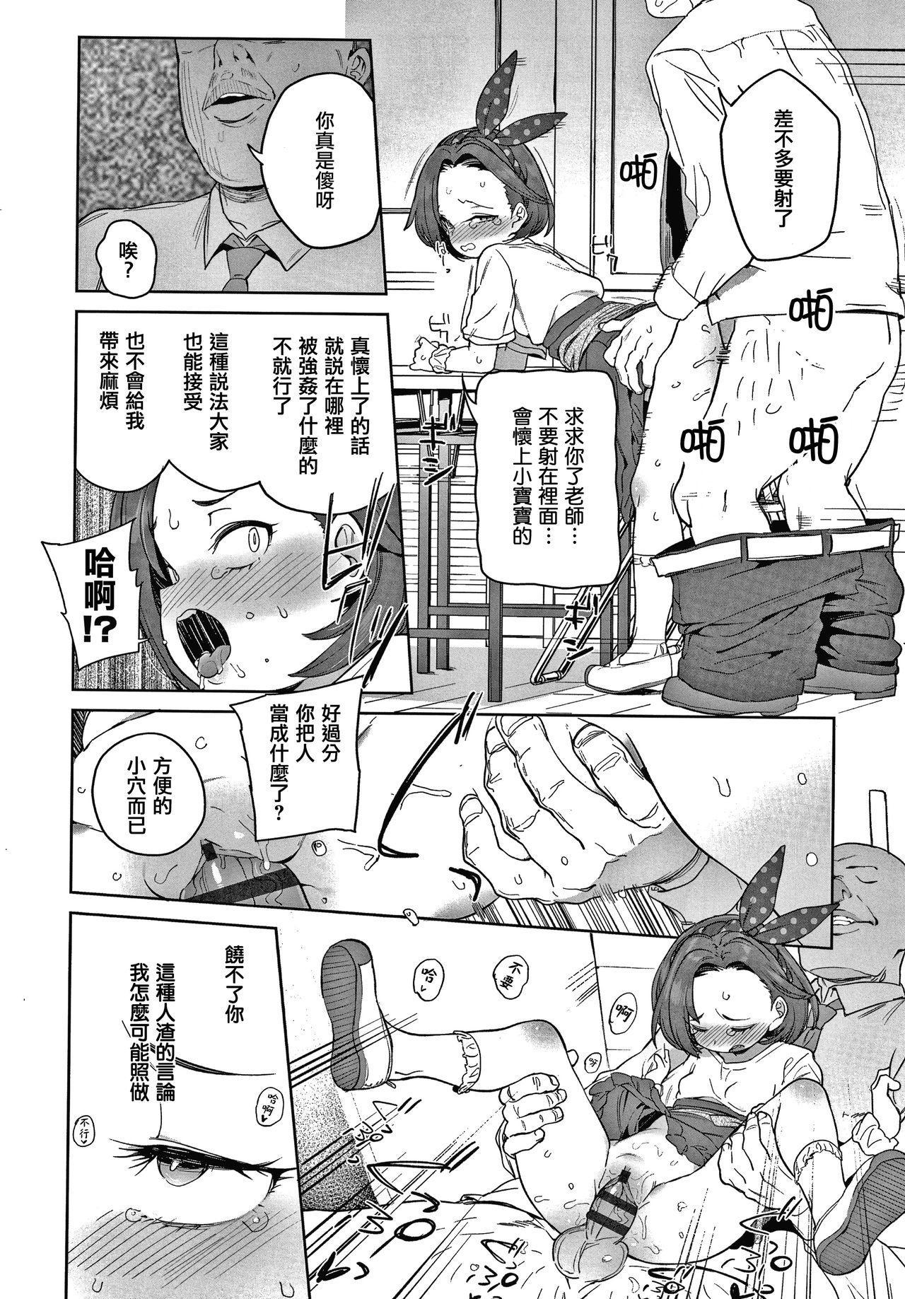 Tsugou ga Yokute Kawaii Mesu. 11