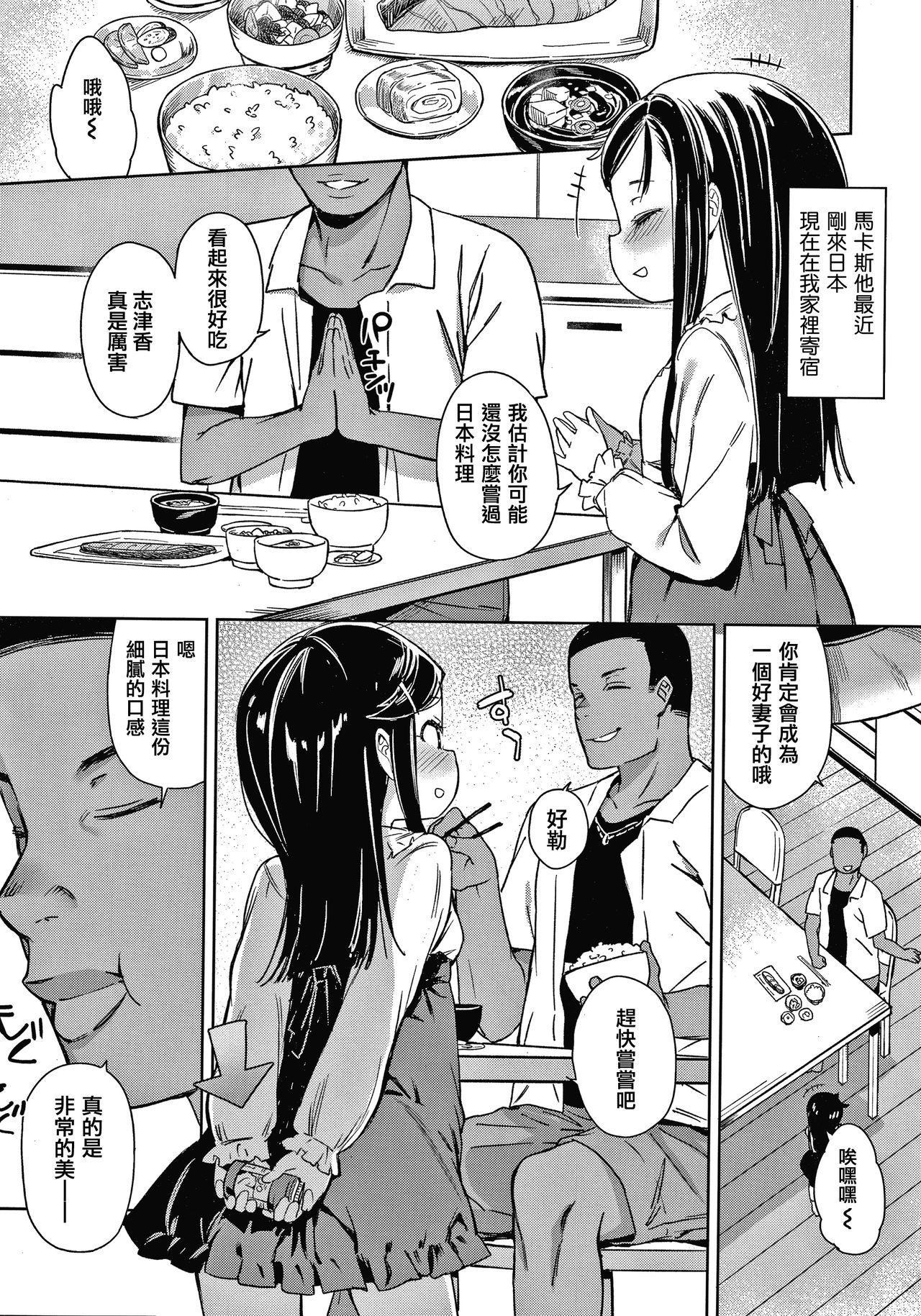 Tsugou ga Yokute Kawaii Mesu. 127