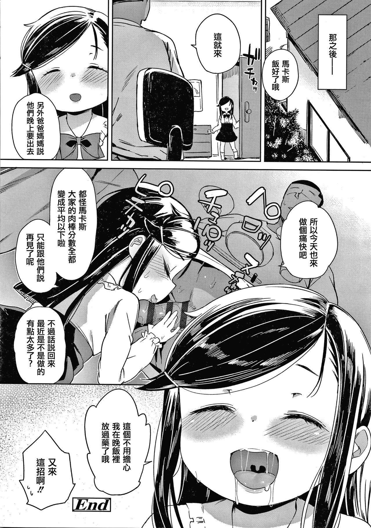 Tsugou ga Yokute Kawaii Mesu. 145
