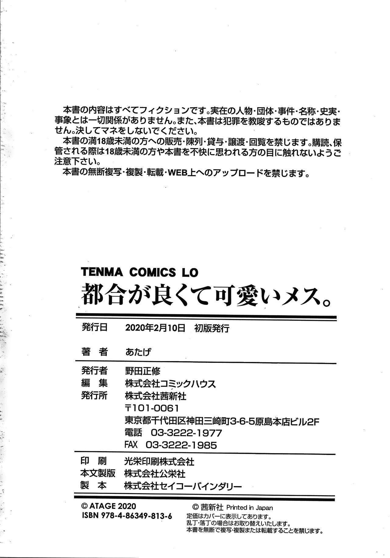 Tsugou ga Yokute Kawaii Mesu. 195