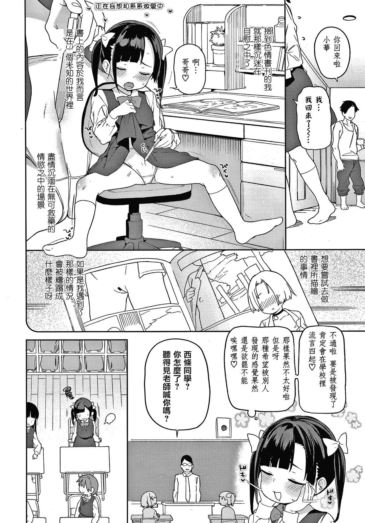 Tsugou ga Yokute Kawaii Mesu. 21