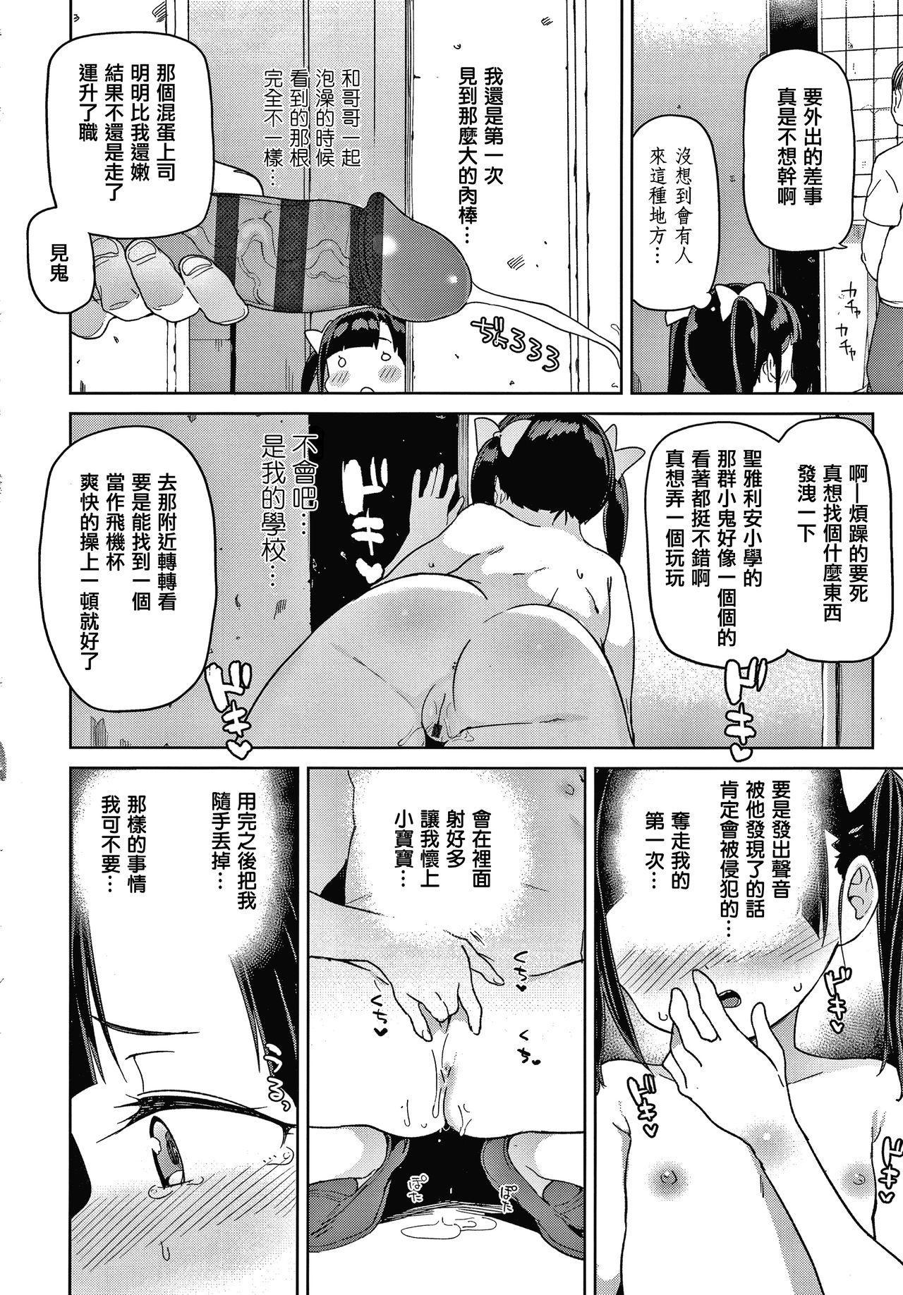 Tsugou ga Yokute Kawaii Mesu. 27