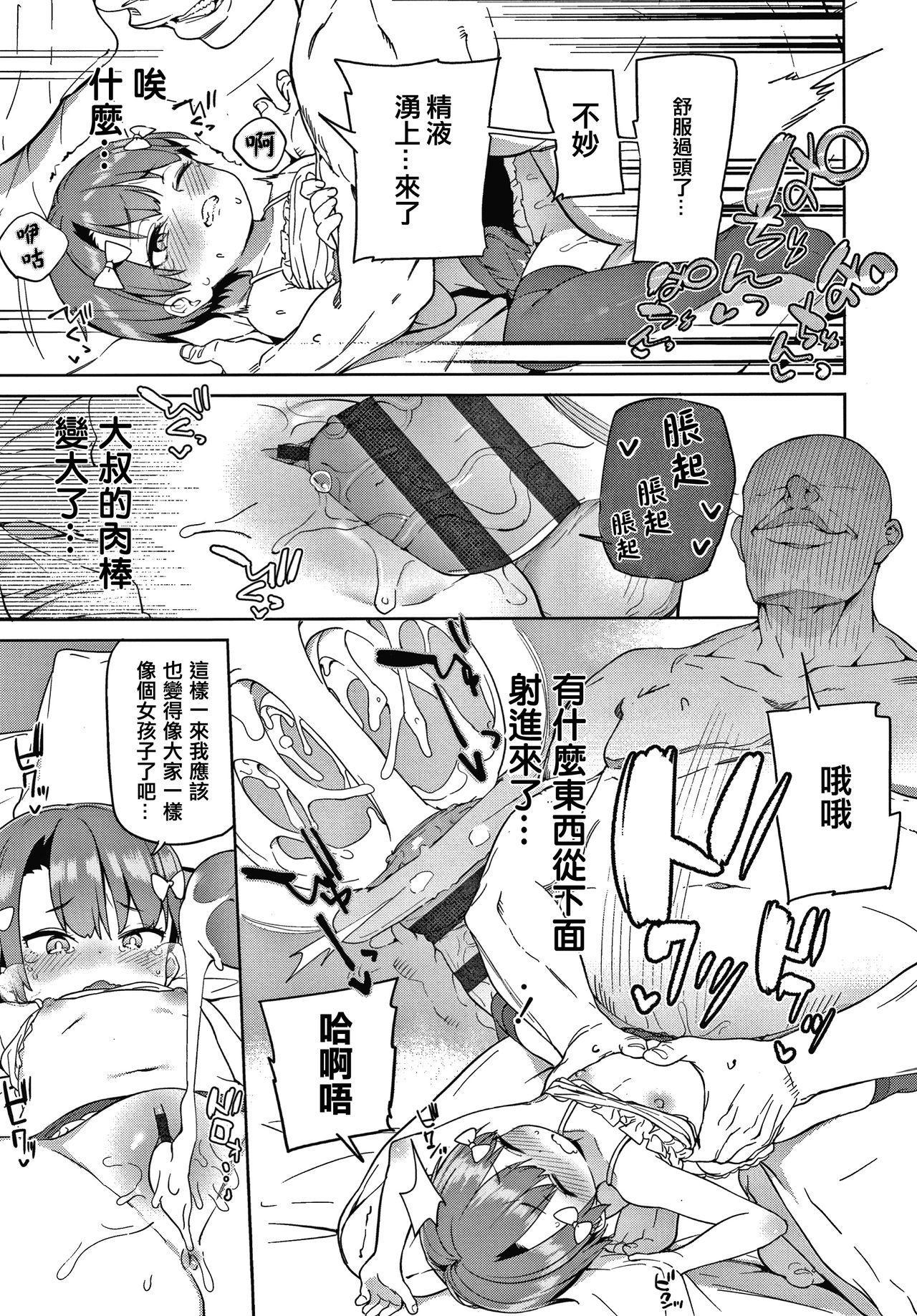Tsugou ga Yokute Kawaii Mesu. 50
