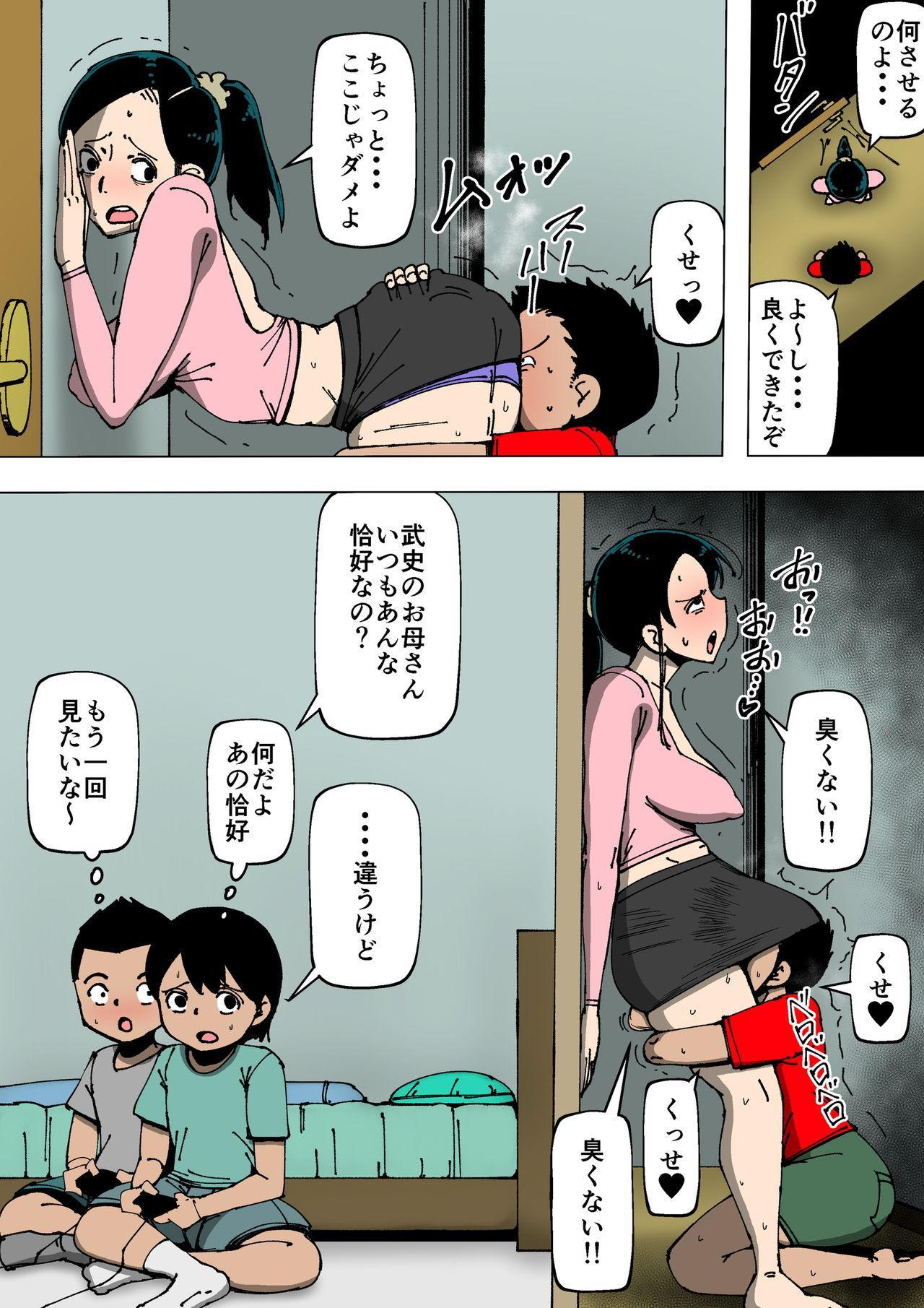 Okaa-san ga Kinjo no Yatsu to 15