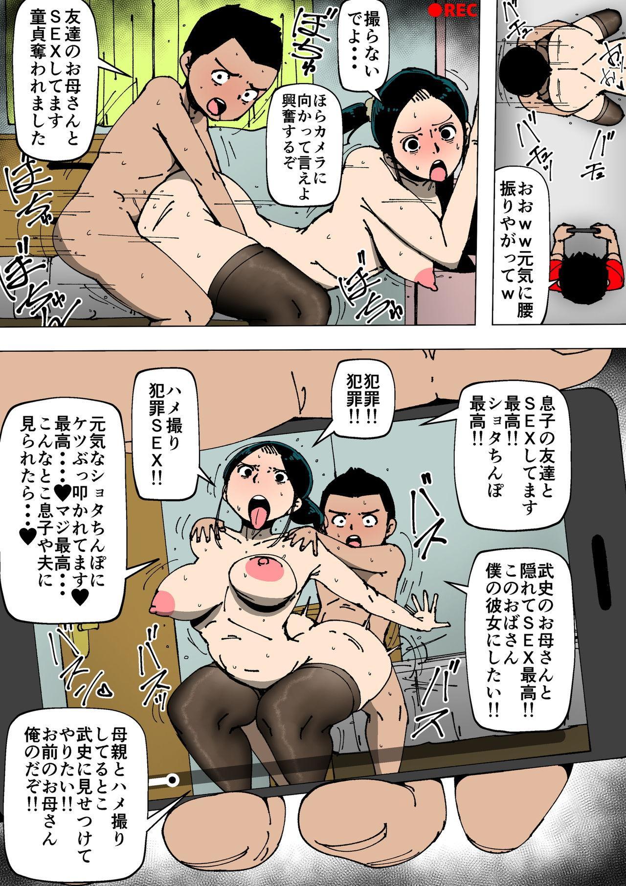 Okaa-san ga Kinjo no Yatsu to 18