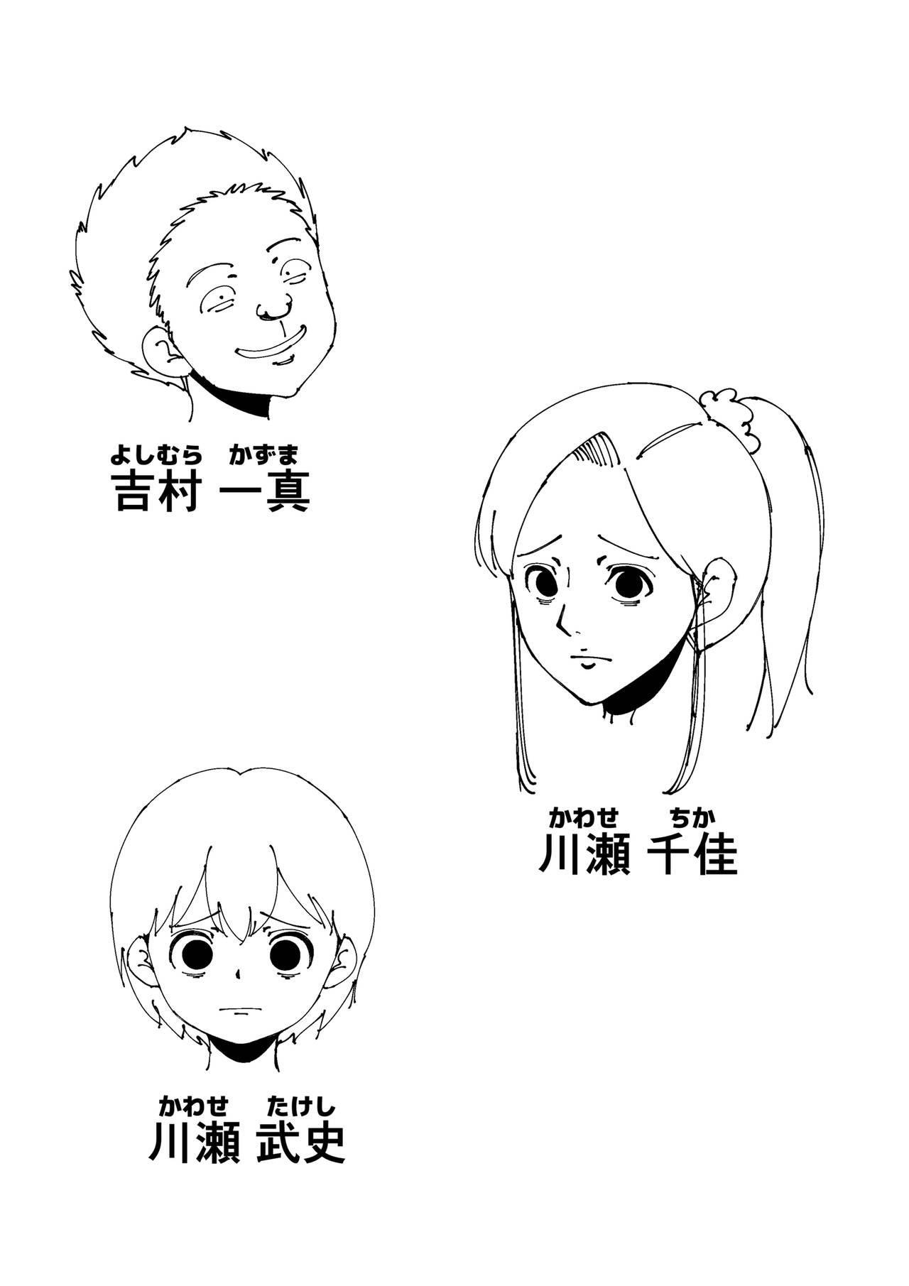 Okaa-san ga Kinjo no Yatsu to 1