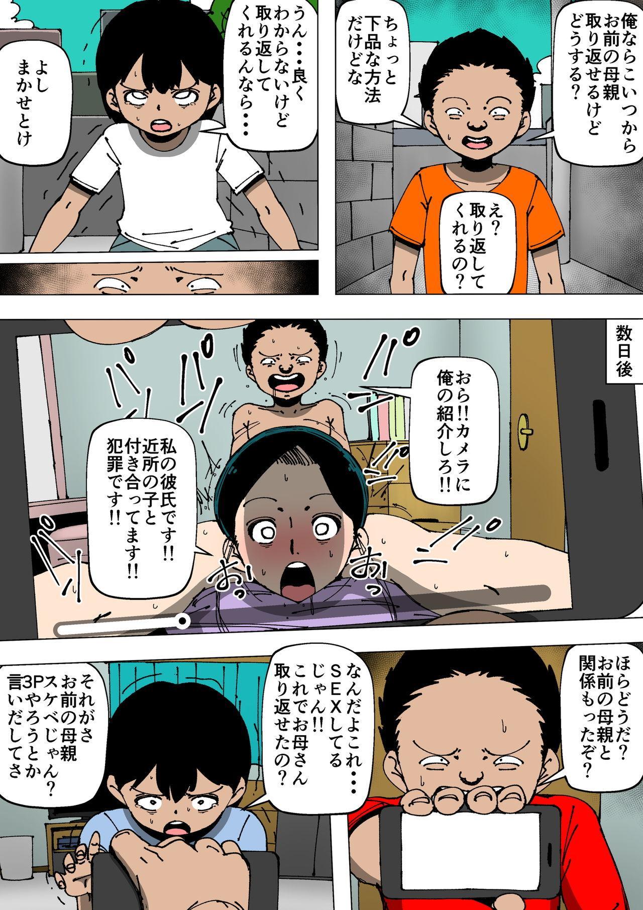 Okaa-san ga Kinjo no Yatsu to 21