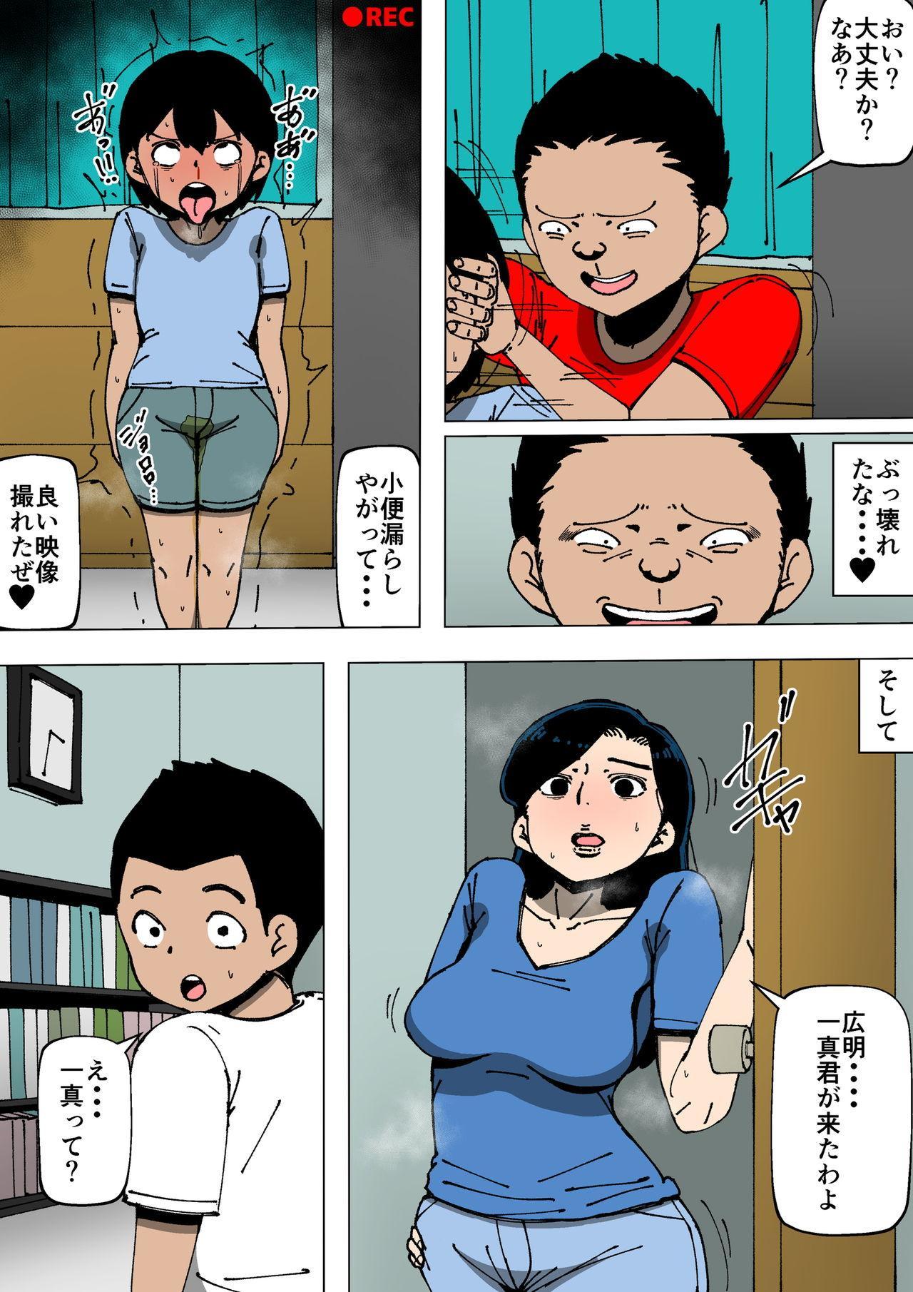 Okaa-san ga Kinjo no Yatsu to 24