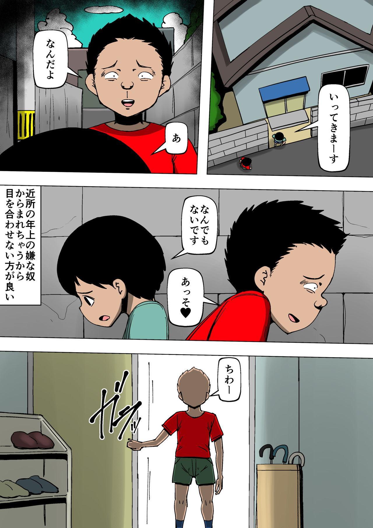Okaa-san ga Kinjo no Yatsu to 2