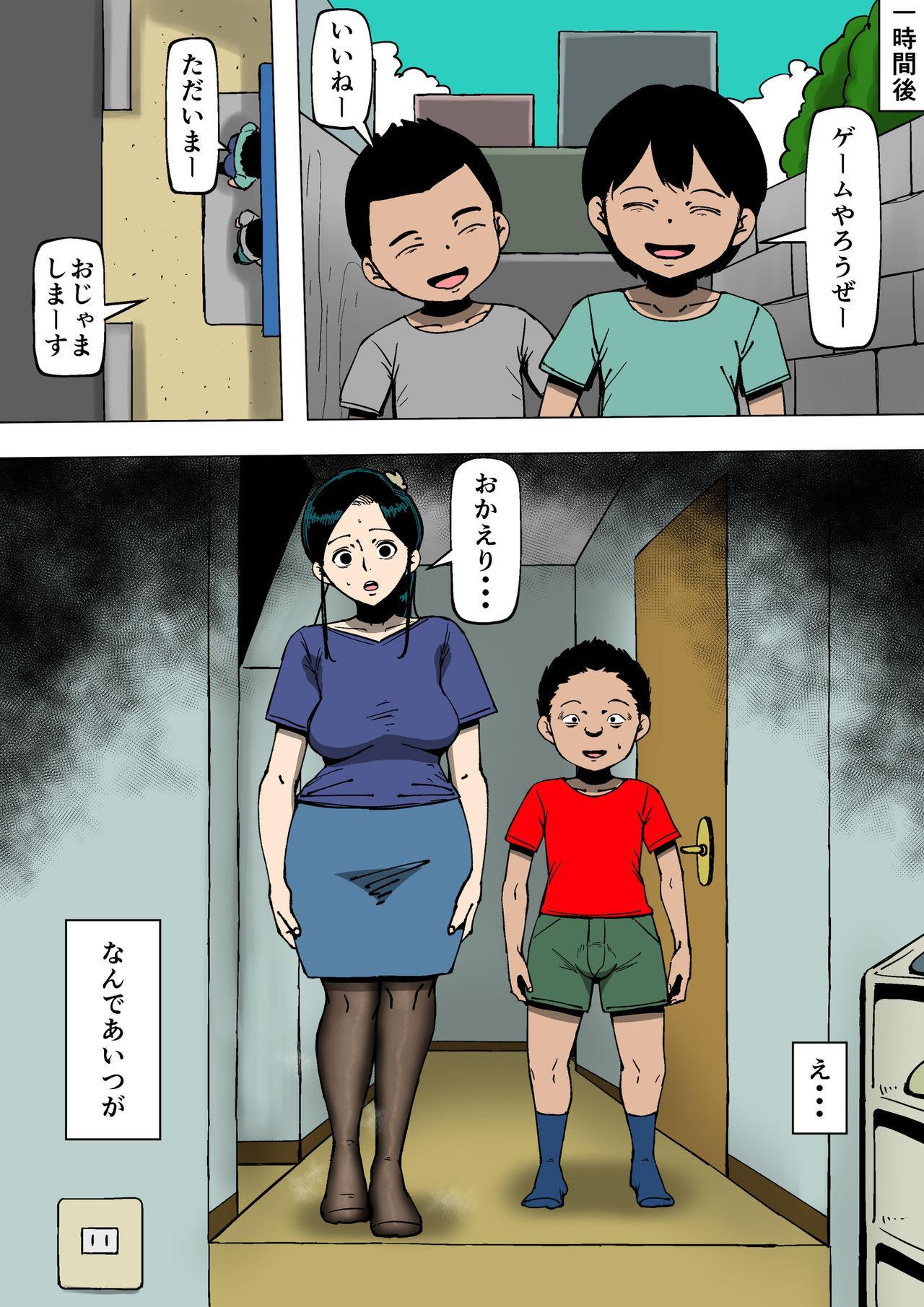 Okaa-san ga Kinjo no Yatsu to 3