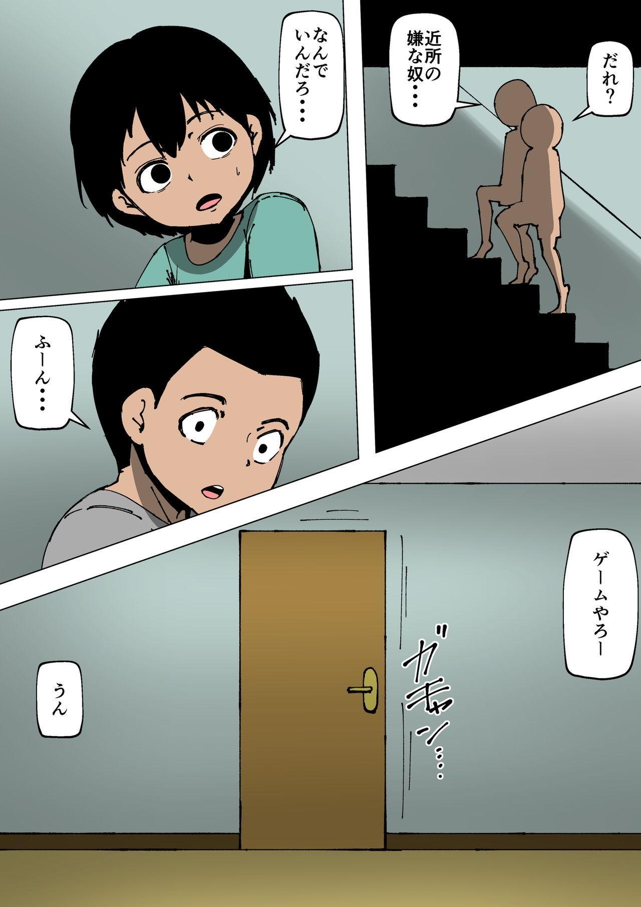 Okaa-san ga Kinjo no Yatsu to 4