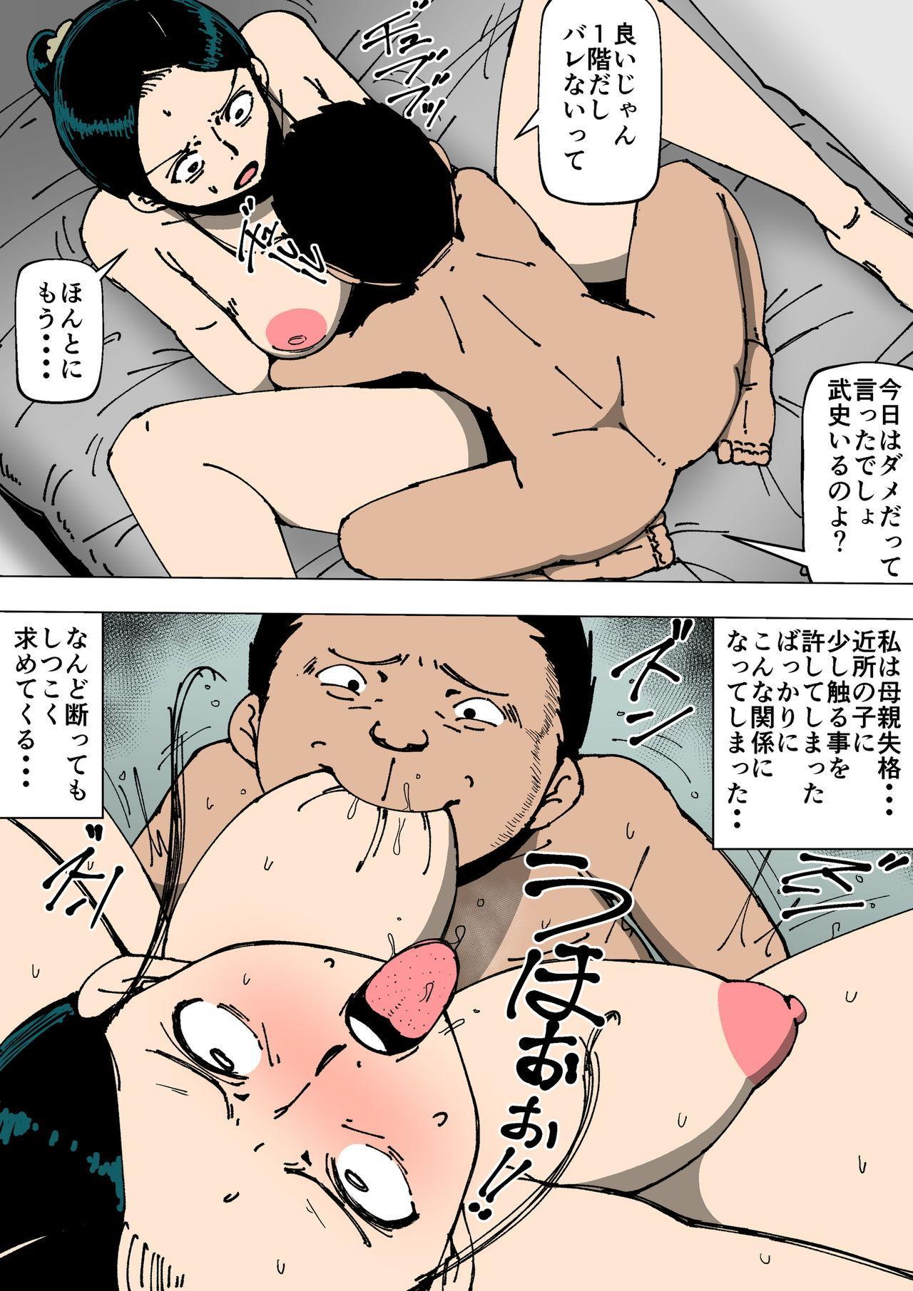 Okaa-san ga Kinjo no Yatsu to 5